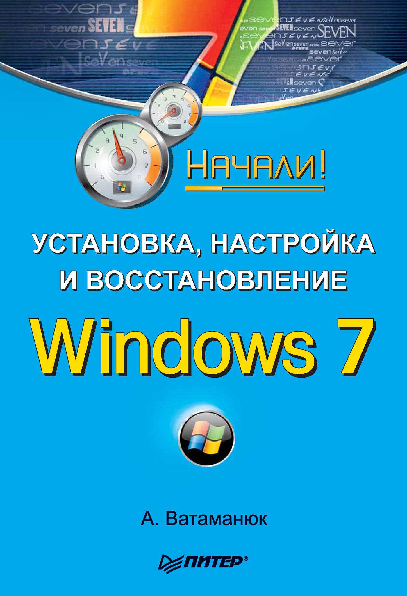 Александр Ватаманюк Установка, настройка и восстановление Windows 7. Начали! самигуллин к ошибки в намазе связанные с чтением куръана
