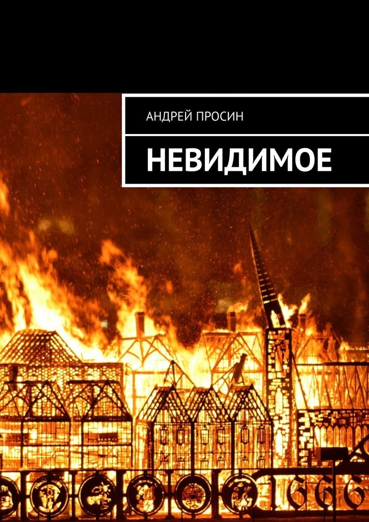 Андрей Просин Невидимое андрей кощиенко одинокий демон черт те где