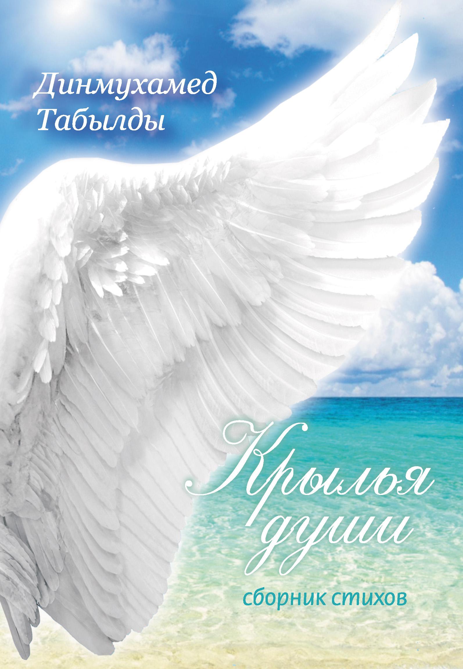 Динмухамед Табылды Крылья души марина бычковская золотые крылья сборник стихов