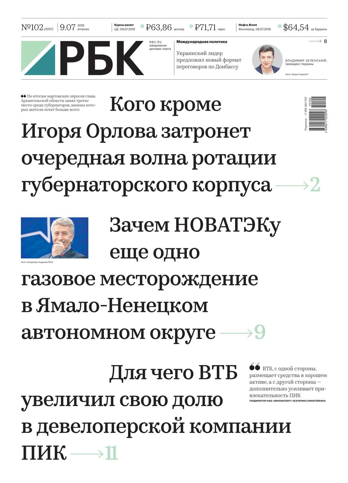 Ежедневная Деловая Газета Рбк 102-2019