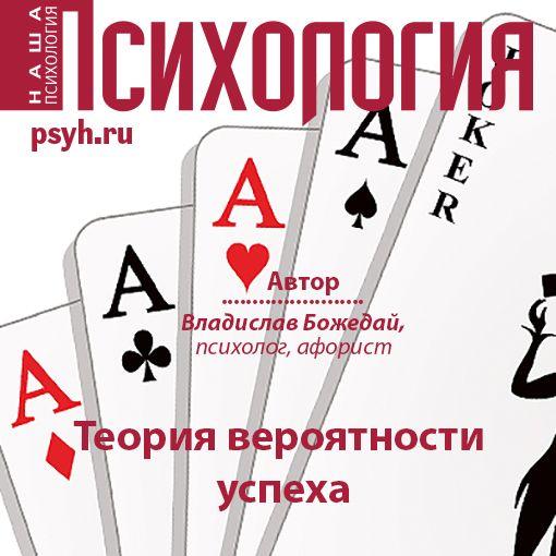Владислав Божедай Теория вероятности успеха