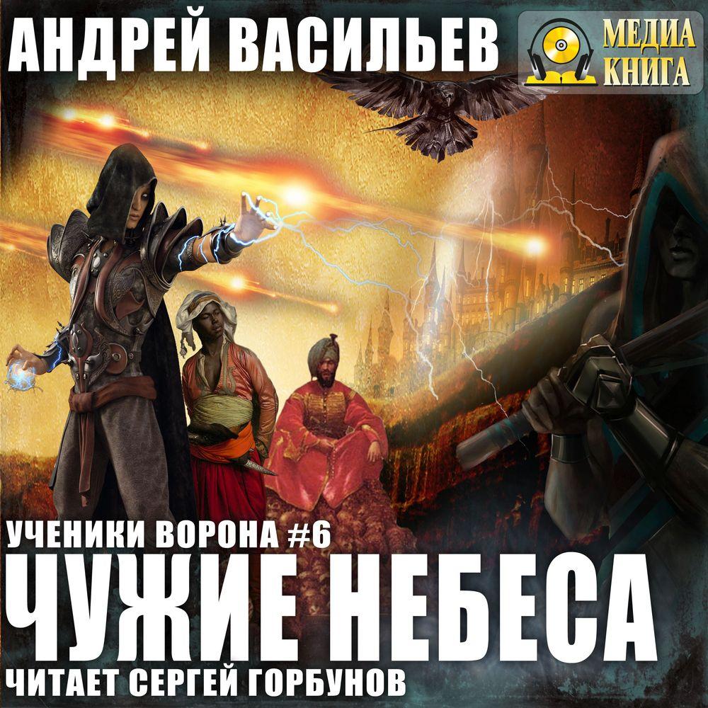 Андрей Васильев Чужие небеса андрей васильев сеятели ветра