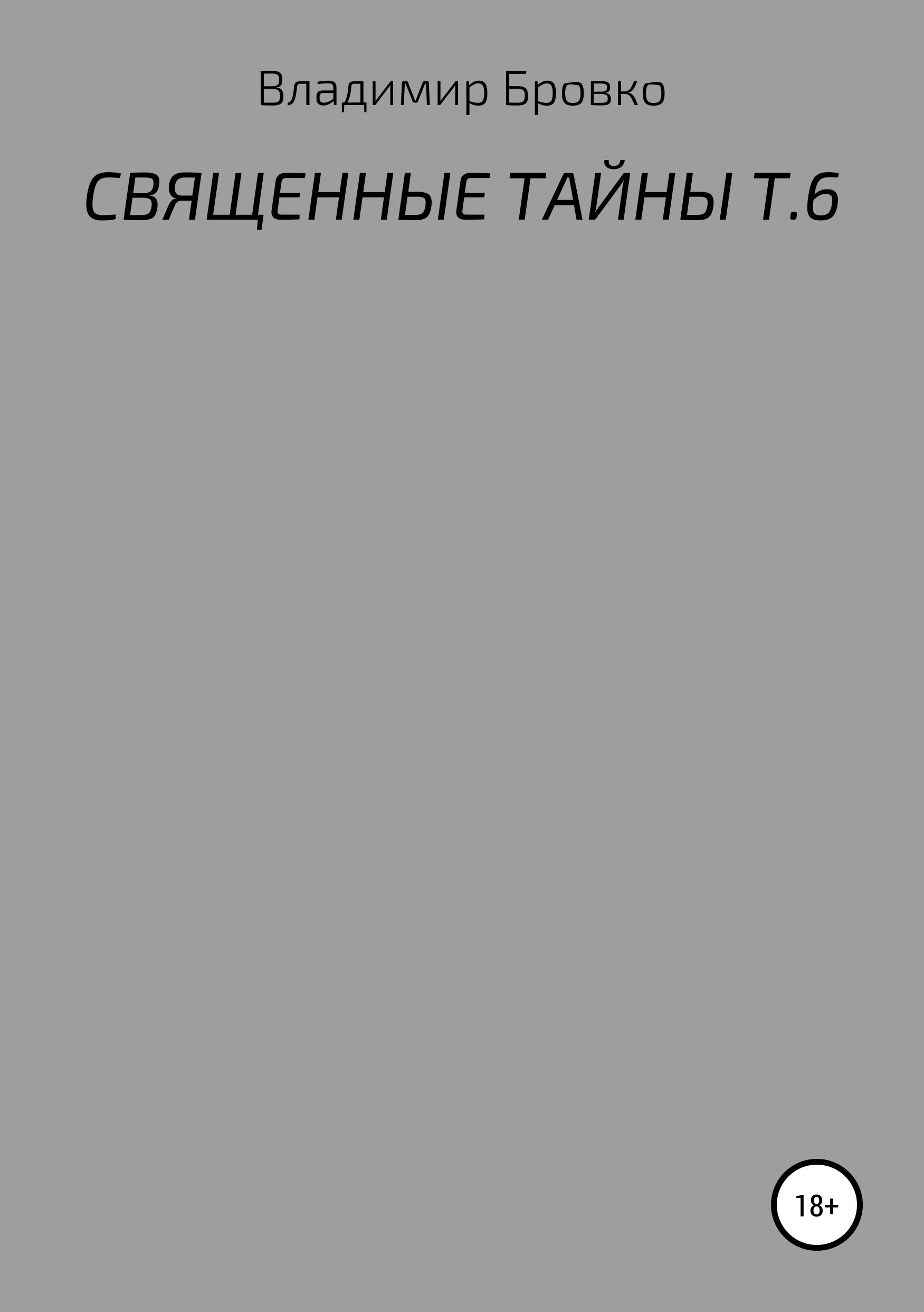 Владимир Петрович Бровко Священные тайны. Т. 6 полянский т путешествие в историю православной москвы