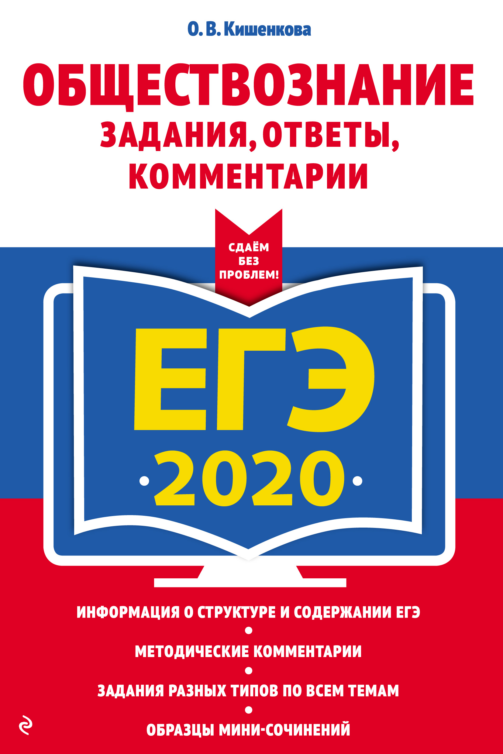 цена на О. В. Кишенкова ЕГЭ-2020. Обществознание. Задания, ответы, комментарии