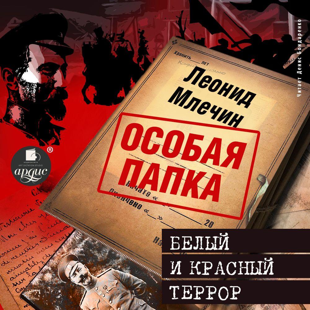 Леонид Млечин Белый и красный террор стоимость
