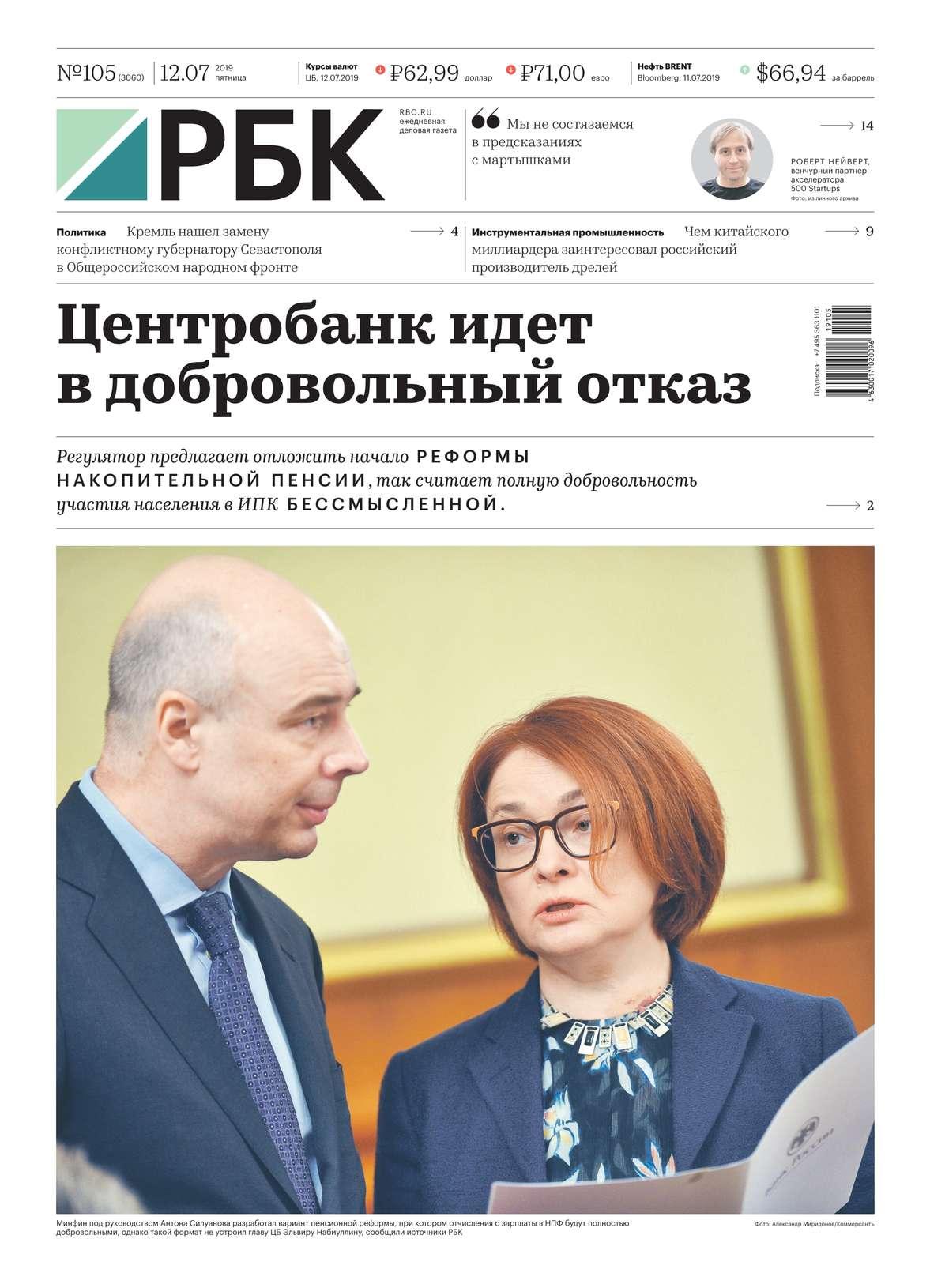 Ежедневная Деловая Газета Рбк 105-2019