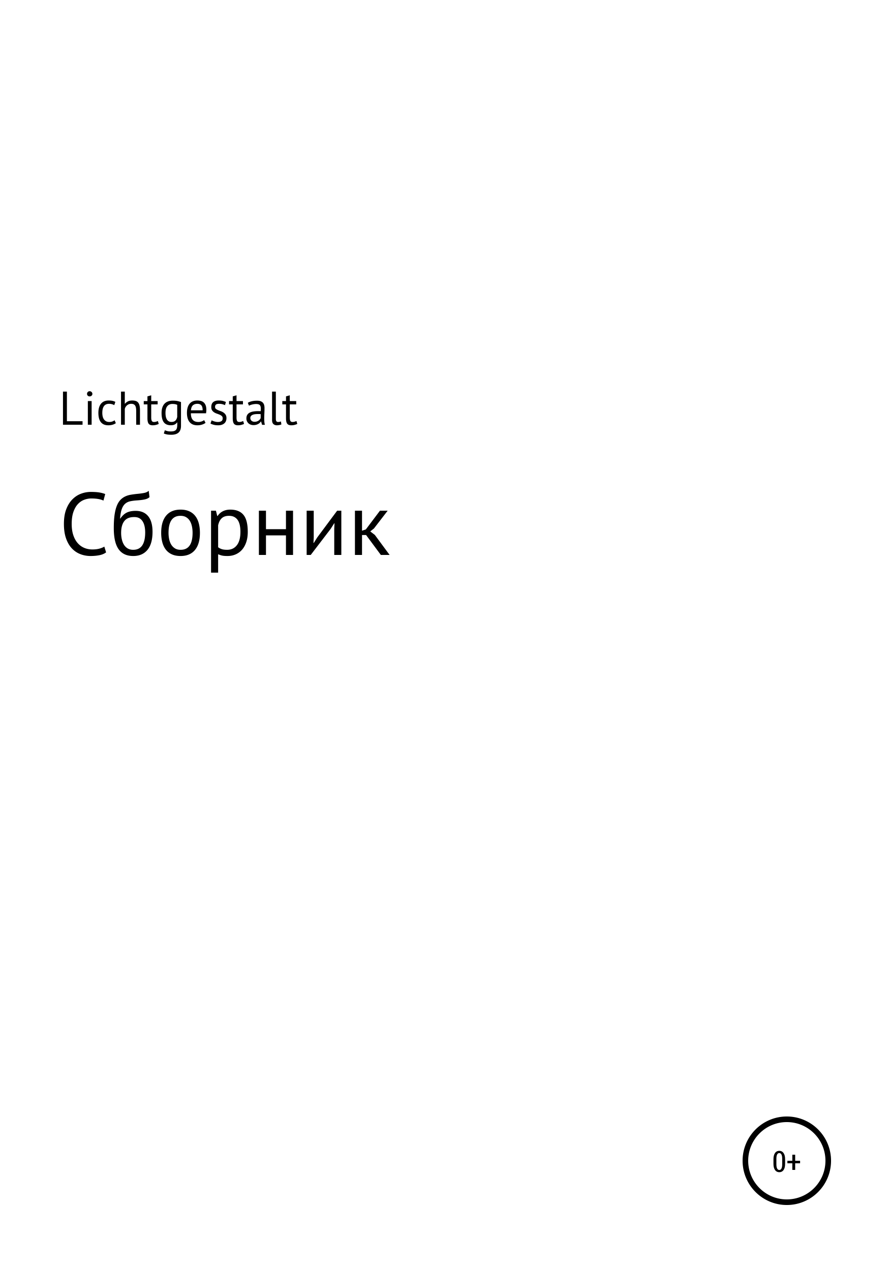 Lichtgestalt: Сборник