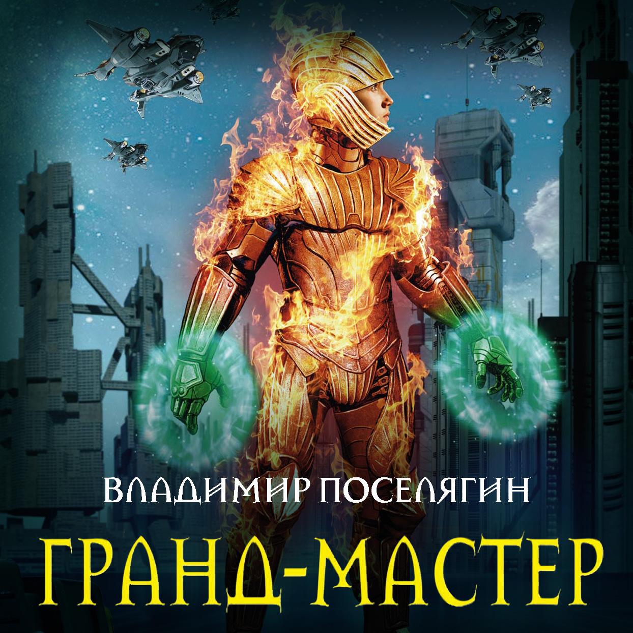 цена на Владимир Поселягин Гранд-мастер