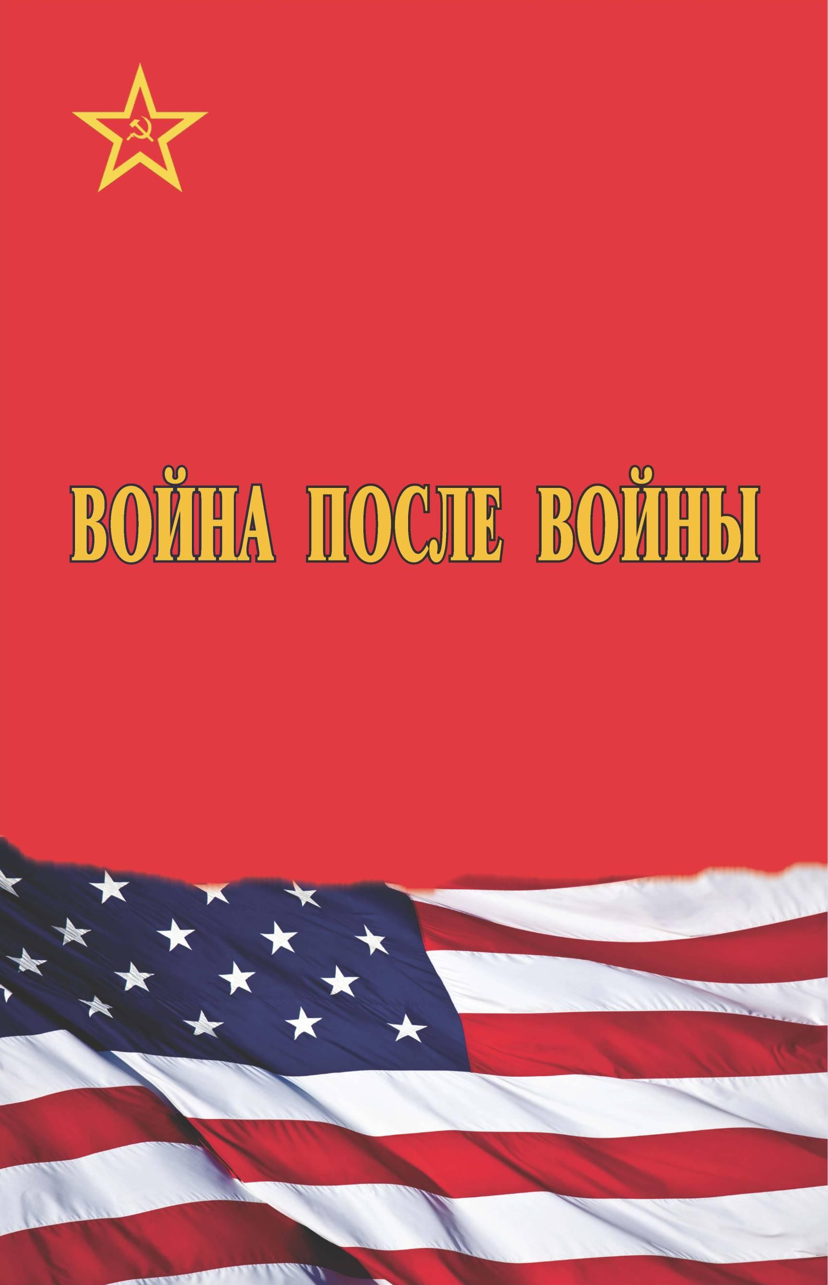 Фото - Сборник Война после войны голдгейгер дж макфол м цель и средства политика сша в отношении россии после холодной войны