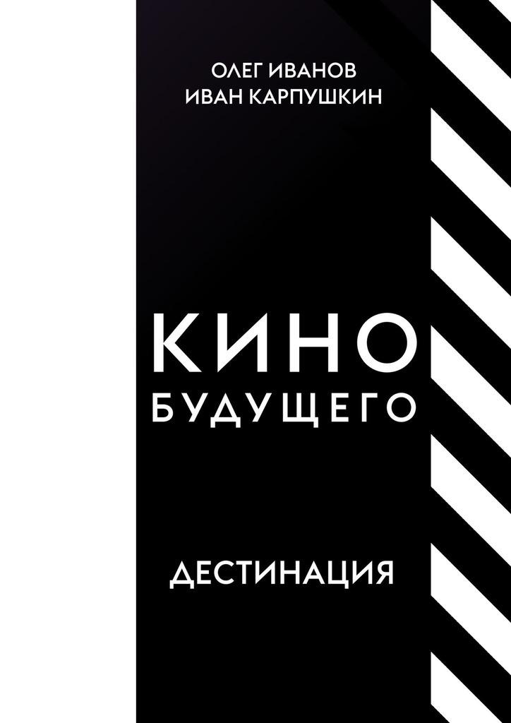 Обложка книги Кино будущего. Дестинация