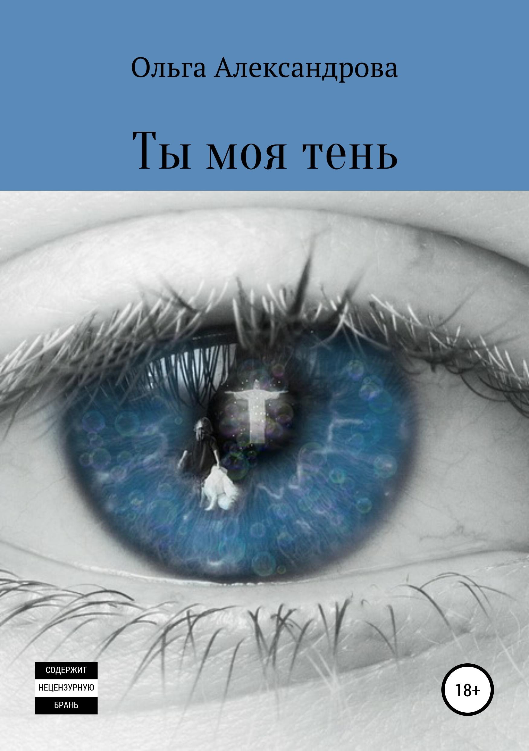 Фото - Ольга Юрьевна Александрова Ты моя тень елена денисова радзинская мы все из одной глины как преодолеть трудности если ты необычный