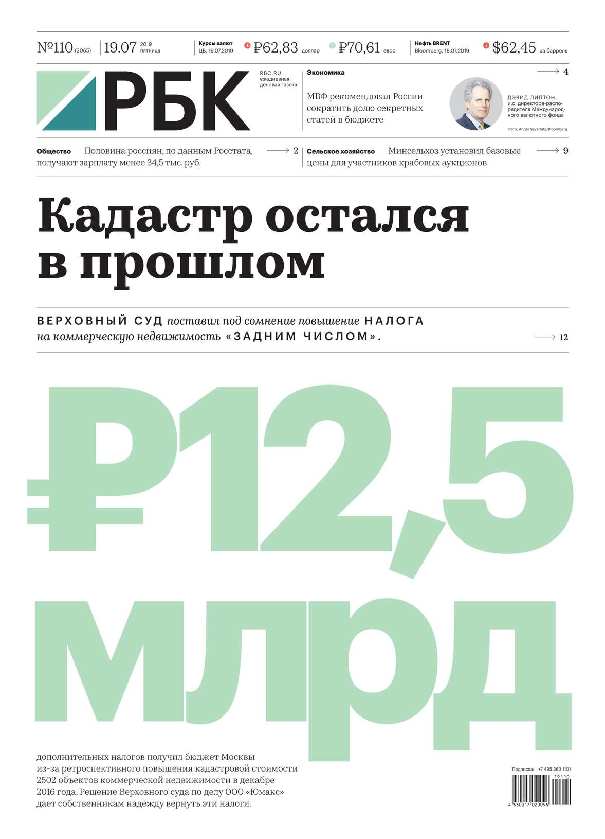 Ежедневная Деловая Газета Рбк 110-2019