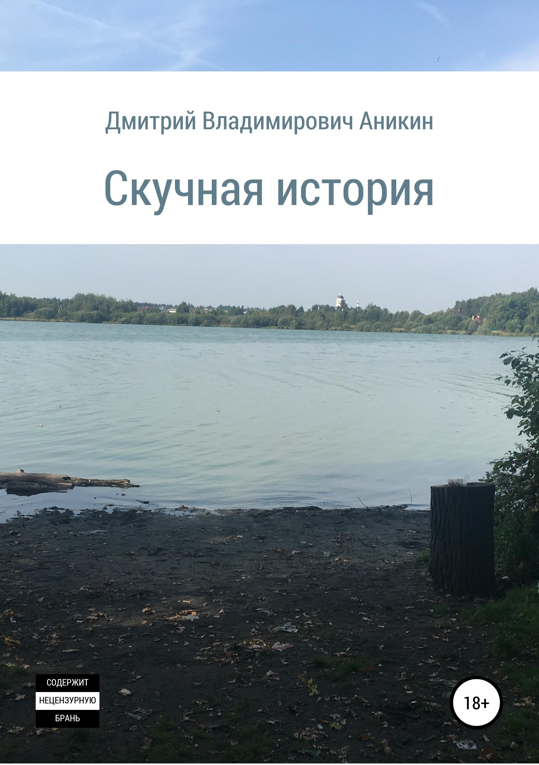 Дмитрий Владимирович Аникин Скучная история скучная история 2019 01 17t19 00