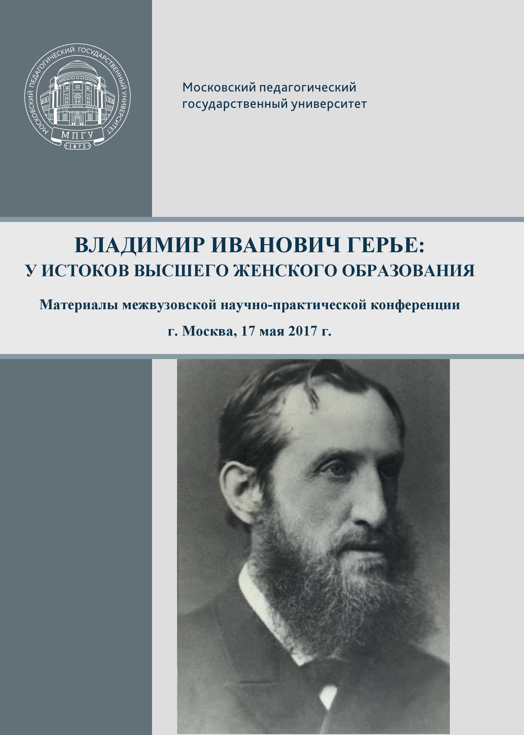 Владимир Иванович Герье: у истоков высшего женского образования