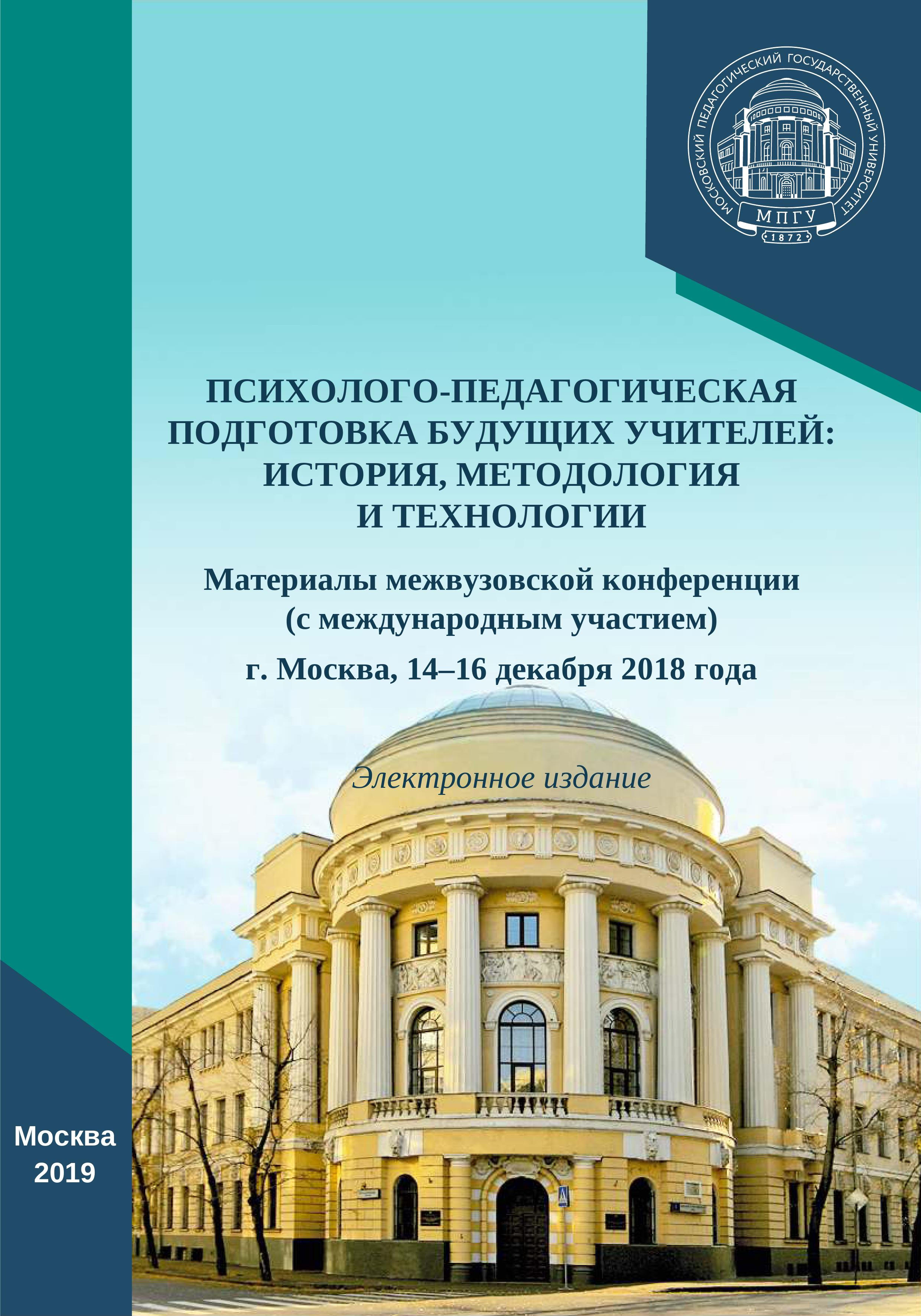 Психолого-педагогическая подготовка будущих учителей: история, методология и технологии