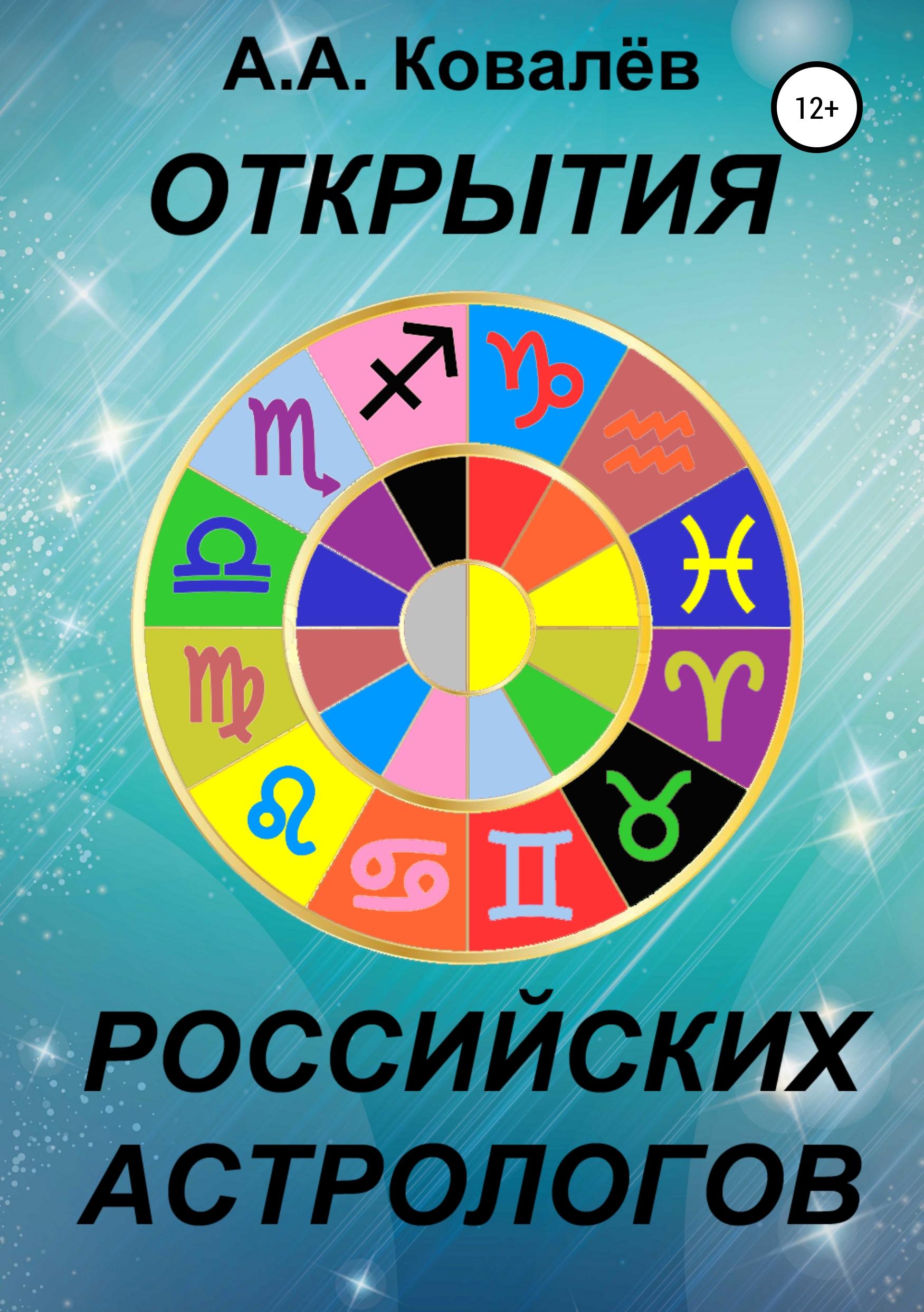 фото обложки издания Открытия российских астрологов