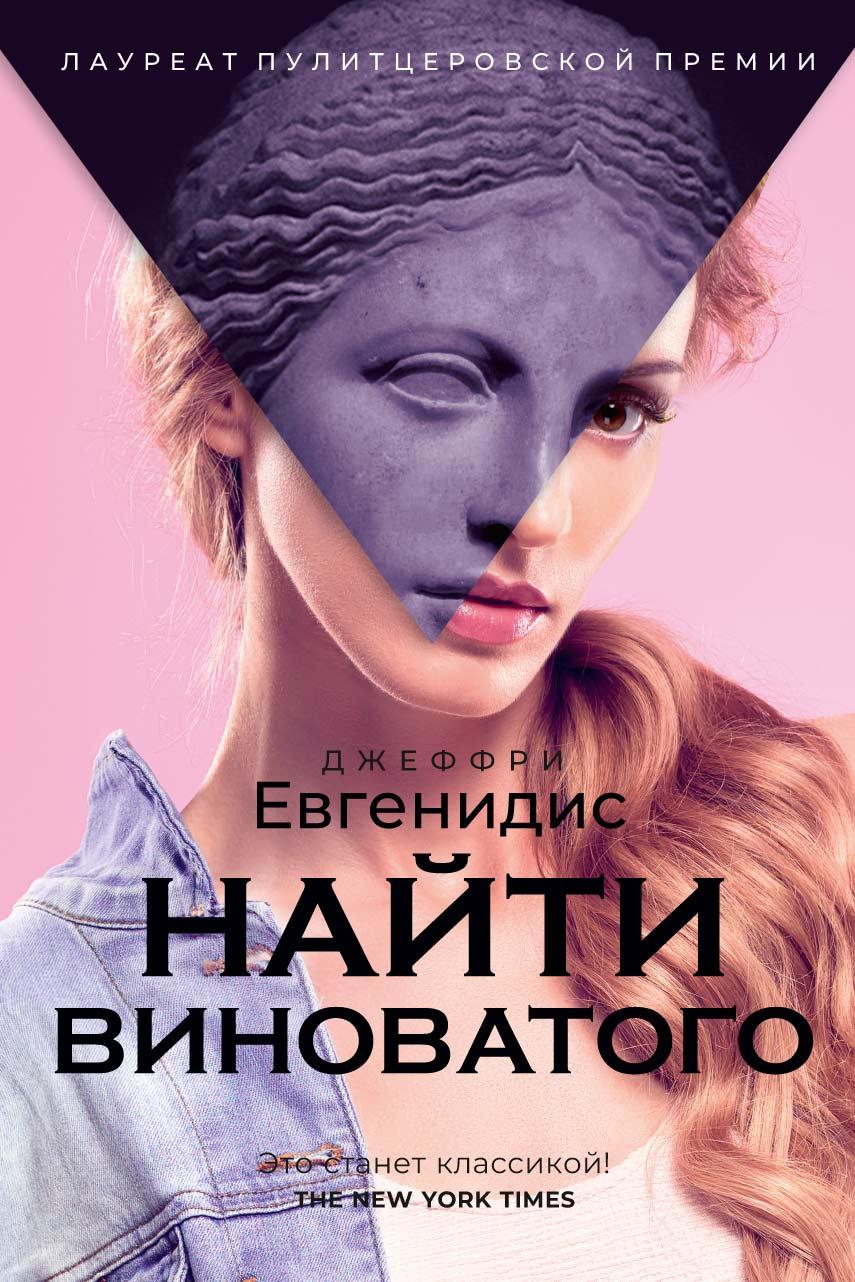 Джеффри Евгенидис Найти виноватого косметика джеффри