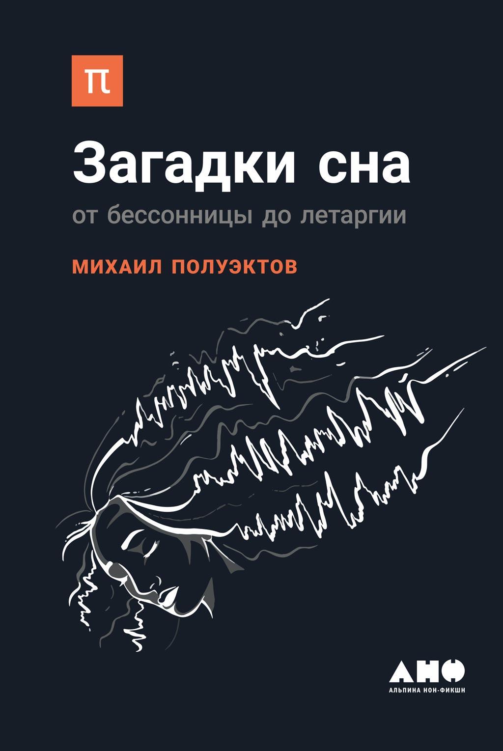 Михаил Полуэктов Загадки сна
