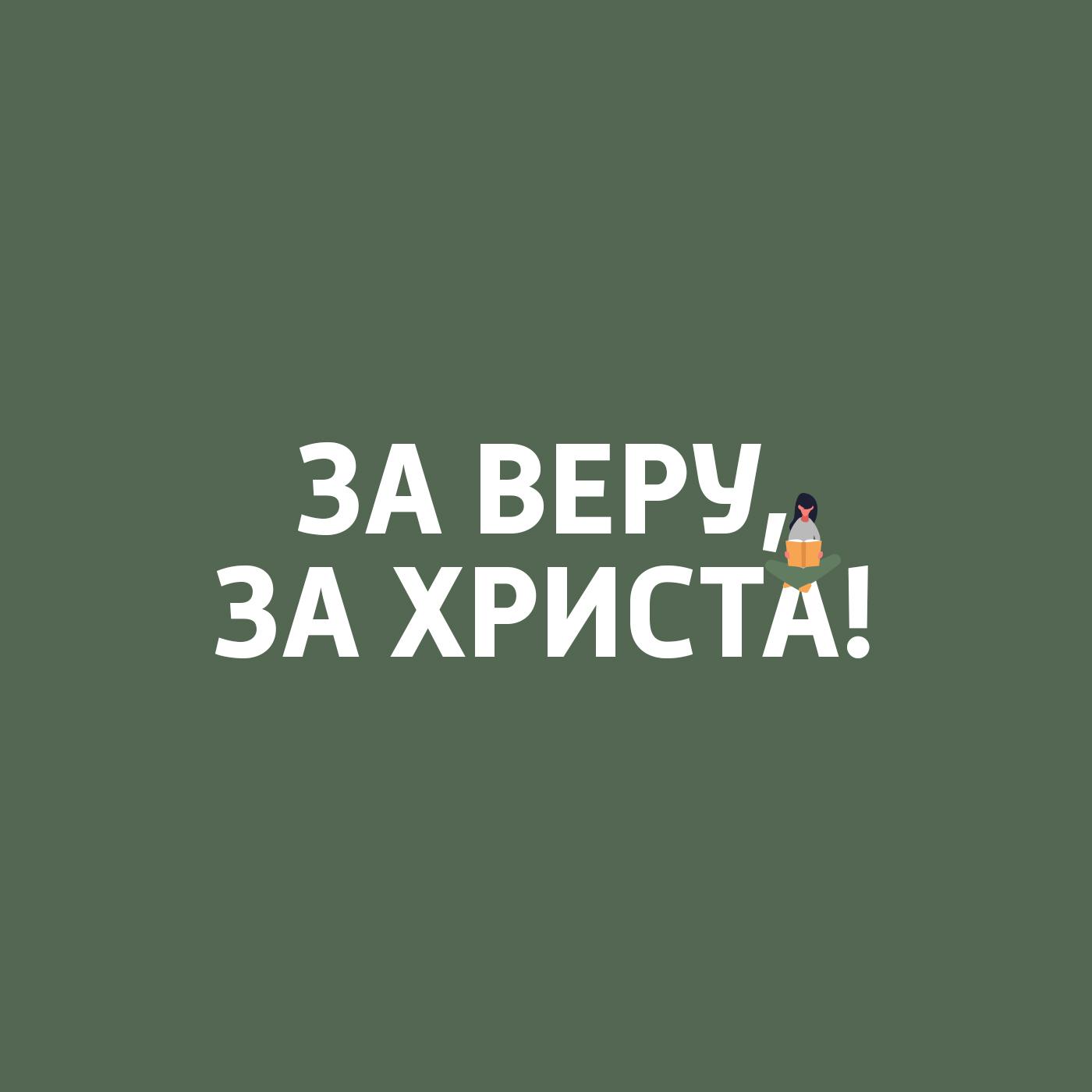 Творческий коллектив шоу «Сергей Стиллавин и его друзья» Северные крестовые походы цены онлайн
