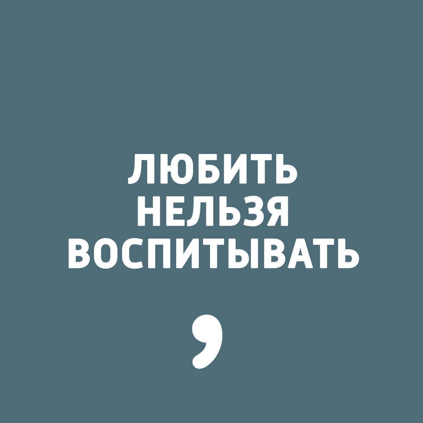 Дима Зицер Выпуск 76