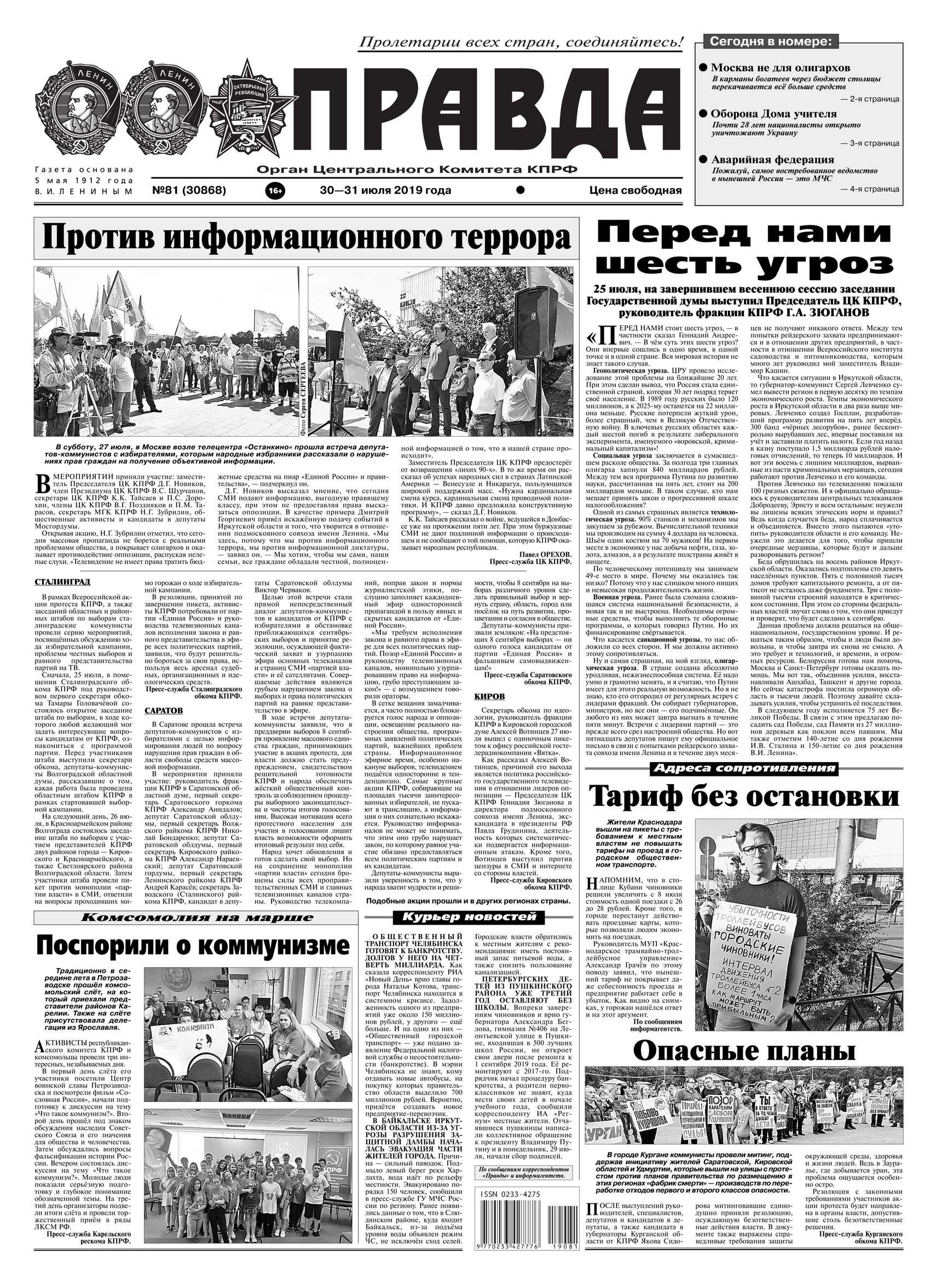 Правда 81-2019