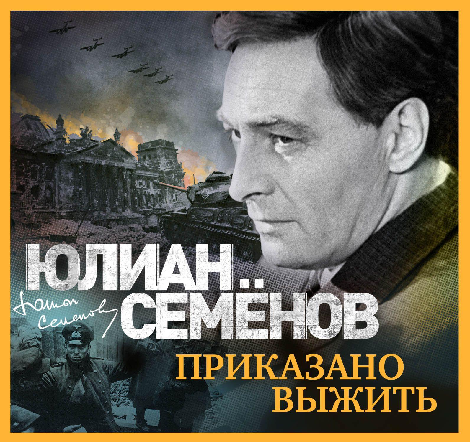 Юлиан Семенов / Приказано выжить