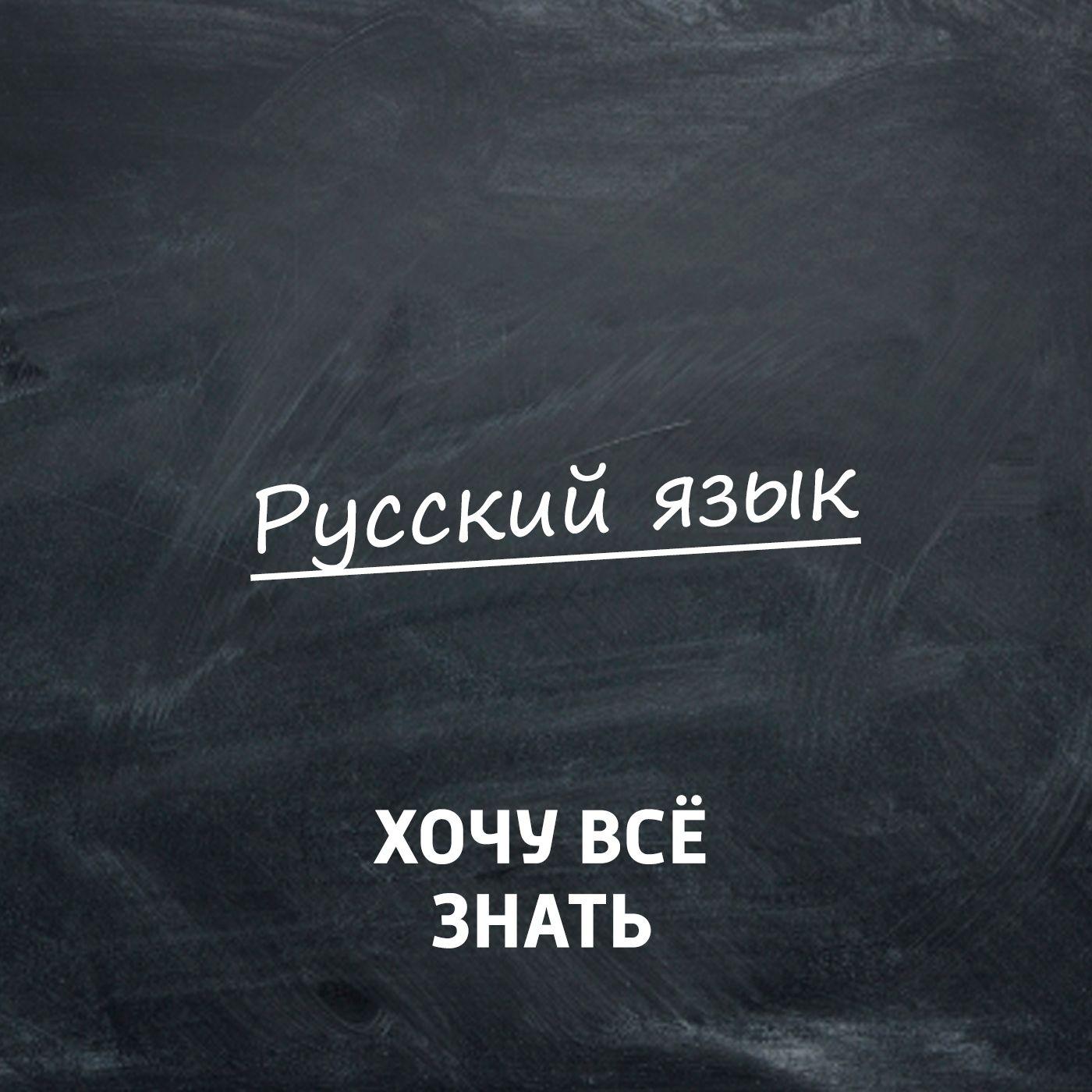 Творческий коллектив программы «Хочу всё знать» Олимпиадные задачи. Русский язык. Часть 49