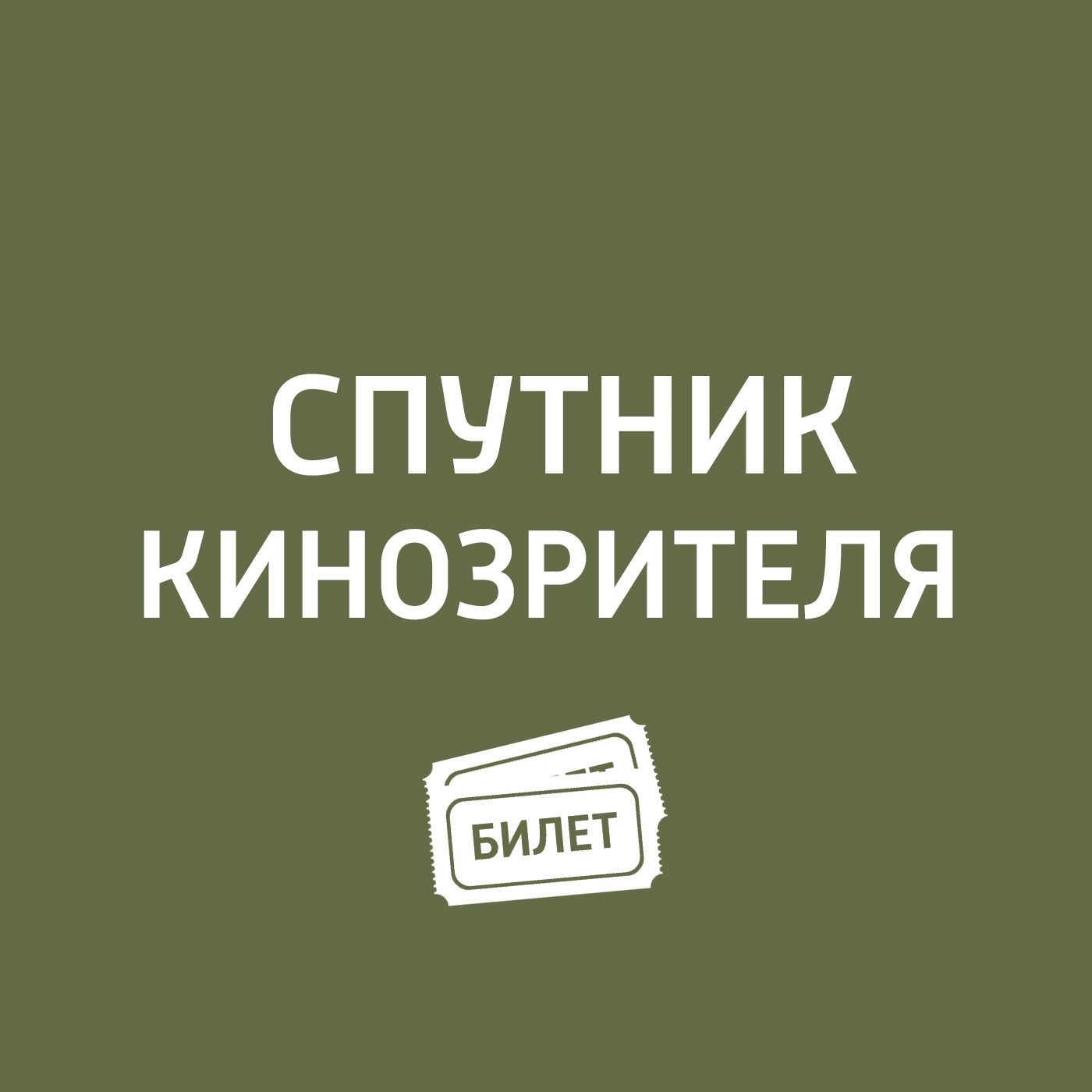 Антон Долин Антон Долин о Берлинале-2019 антон долин итоги премии оскар 2018