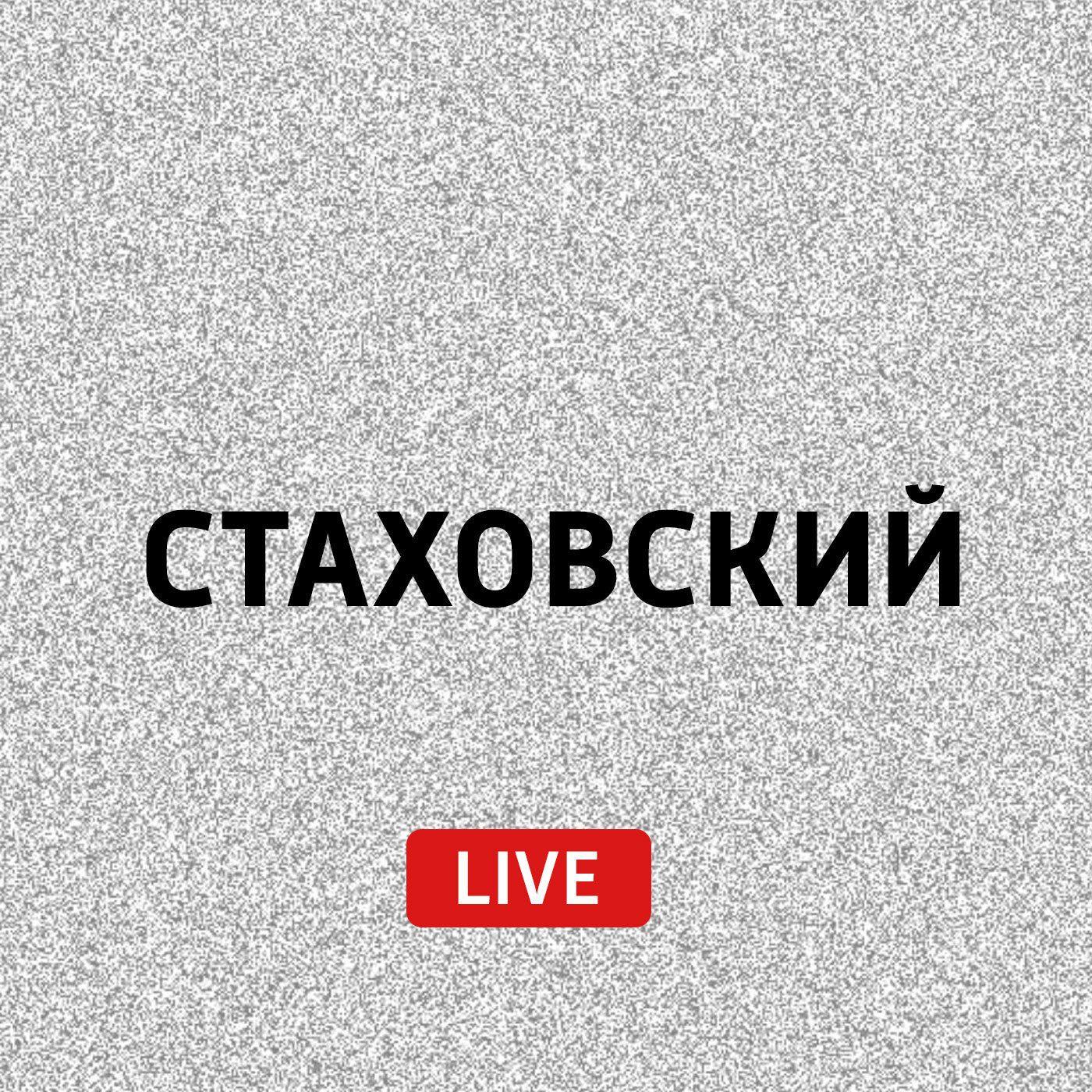 Евгений Стаховский Наше сознание – лишь радуга над бездной наташа шторм ангел над бездной