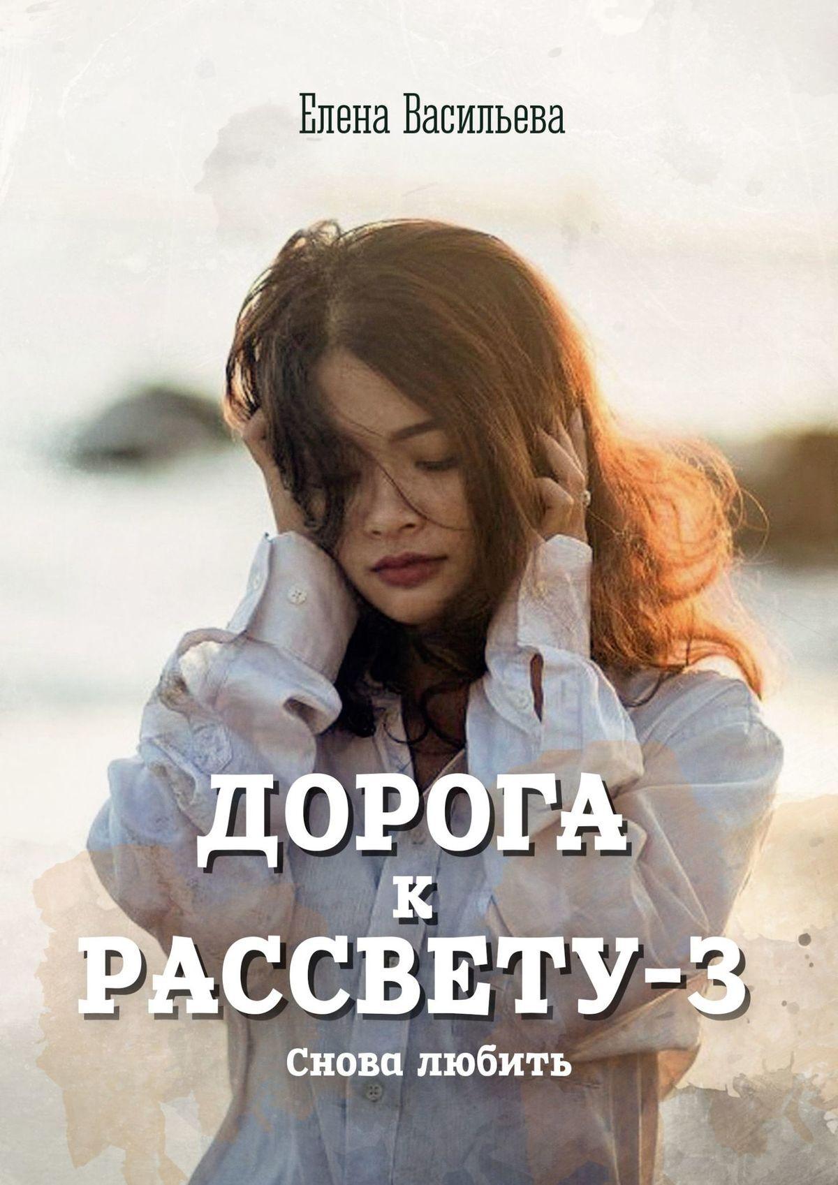 Елена Васильева Дорога крассвету–3. Снова любить оклер с снова любить