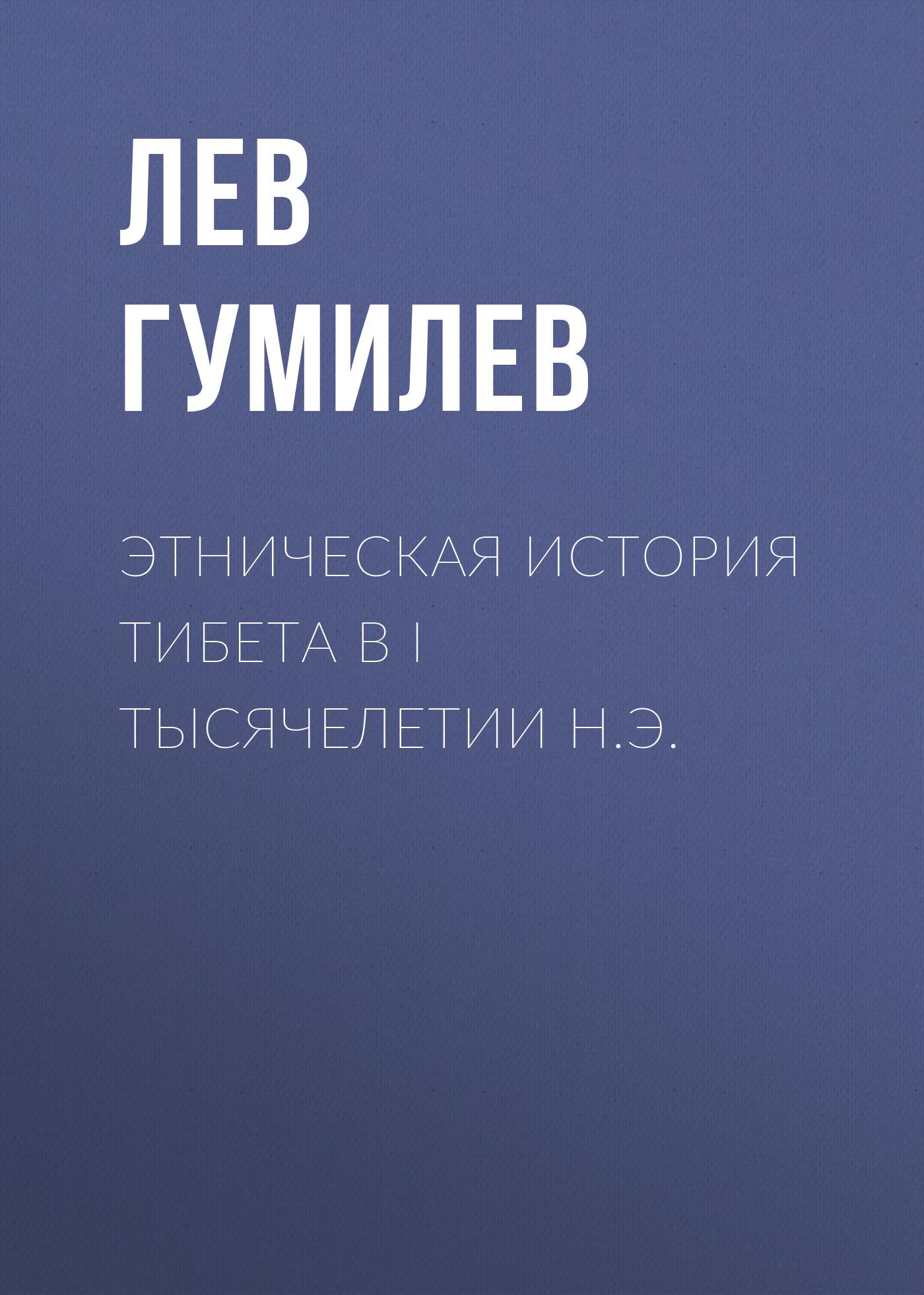 Лев Гумилев Этническая история Тибета в I тысячелетии н.э.