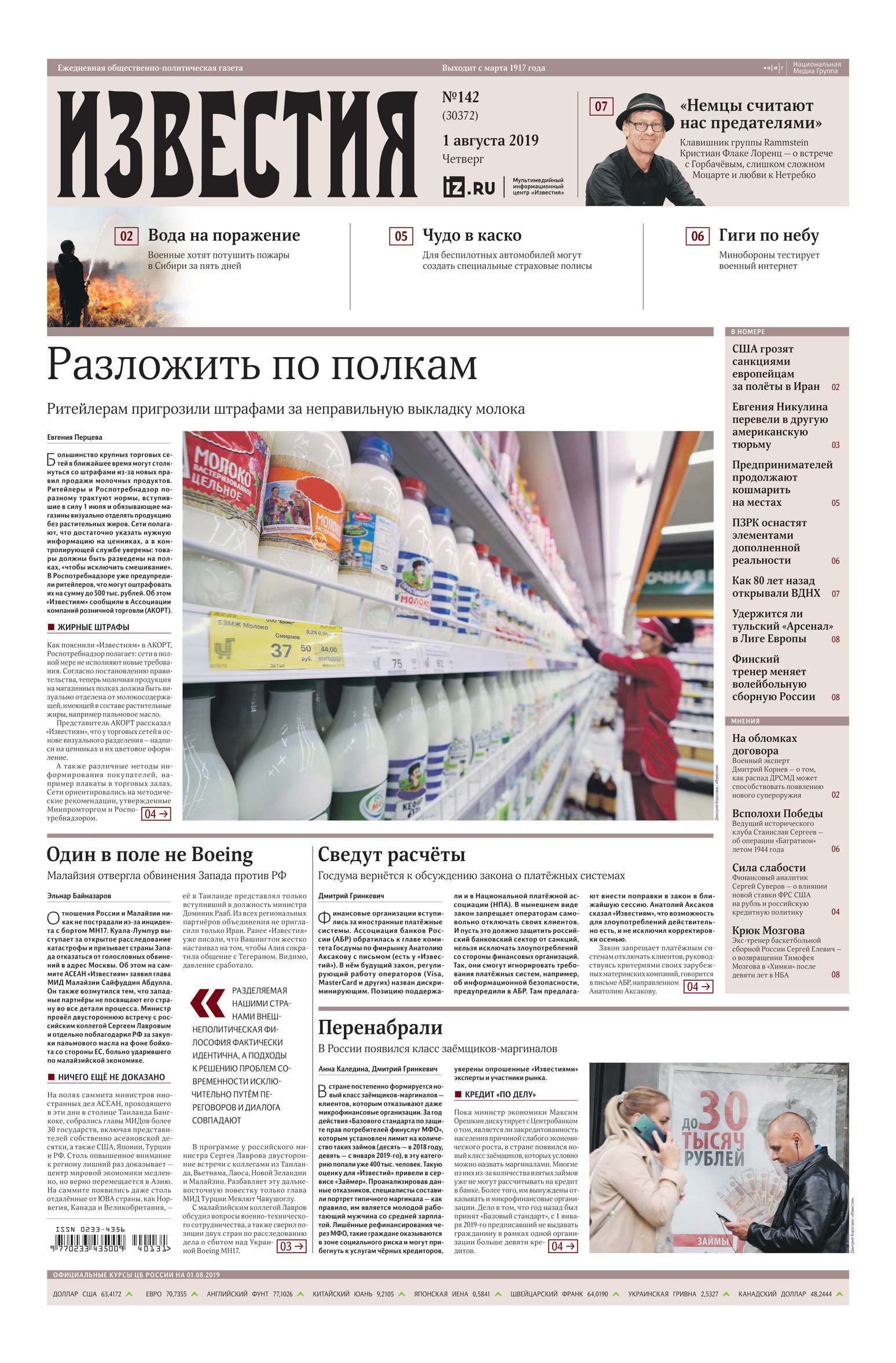 Известия 142-2019 фото