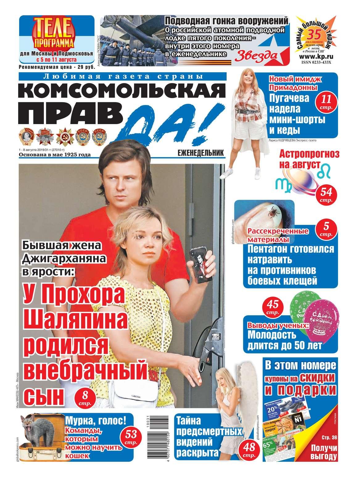 Комсомольская Правда (толстушка – Россия) 31т-2019