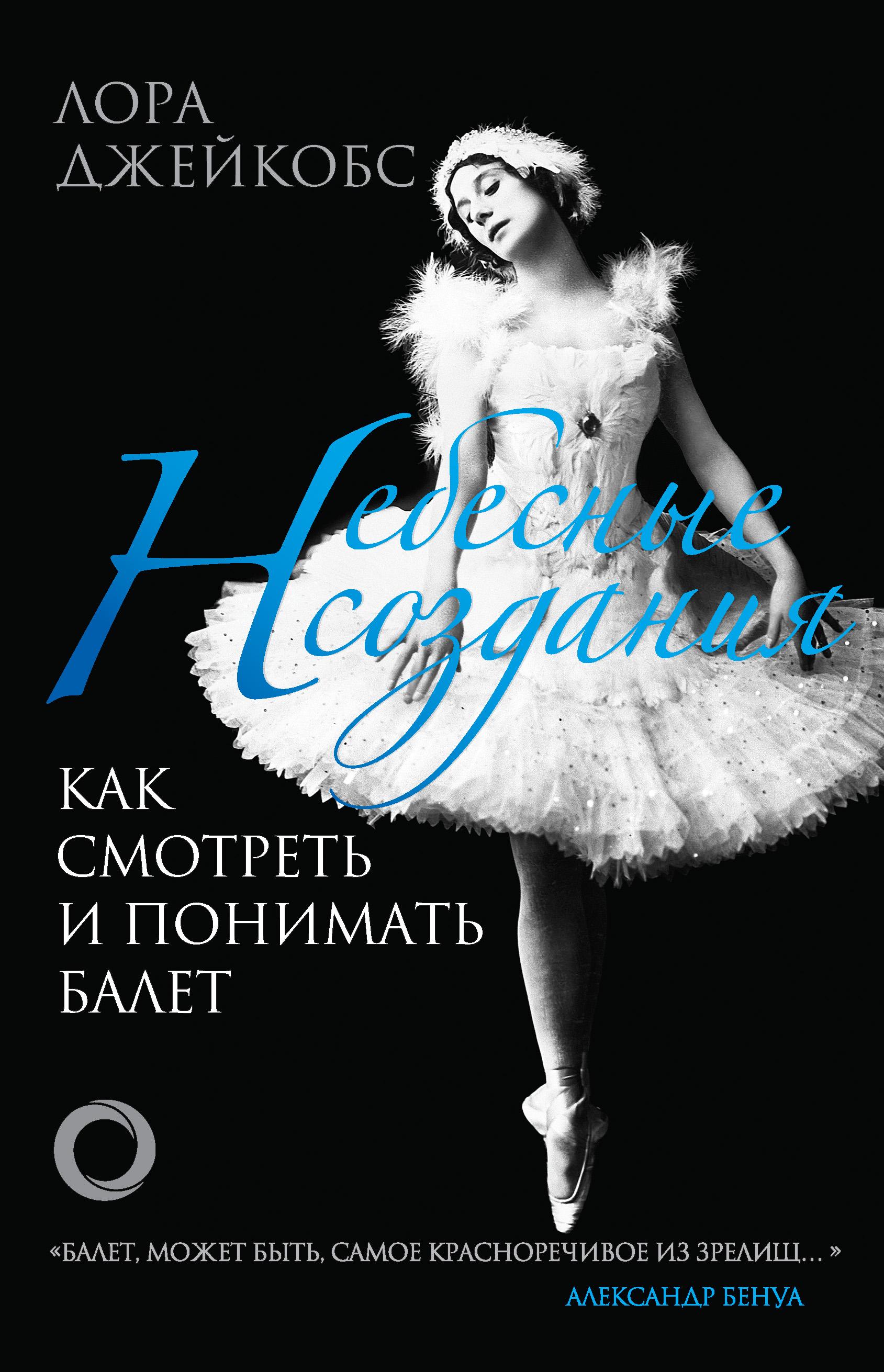 Лора Джейкобс Небесные создания. Как смотреть и понимать балет путешествие 3 смотреть онлайн