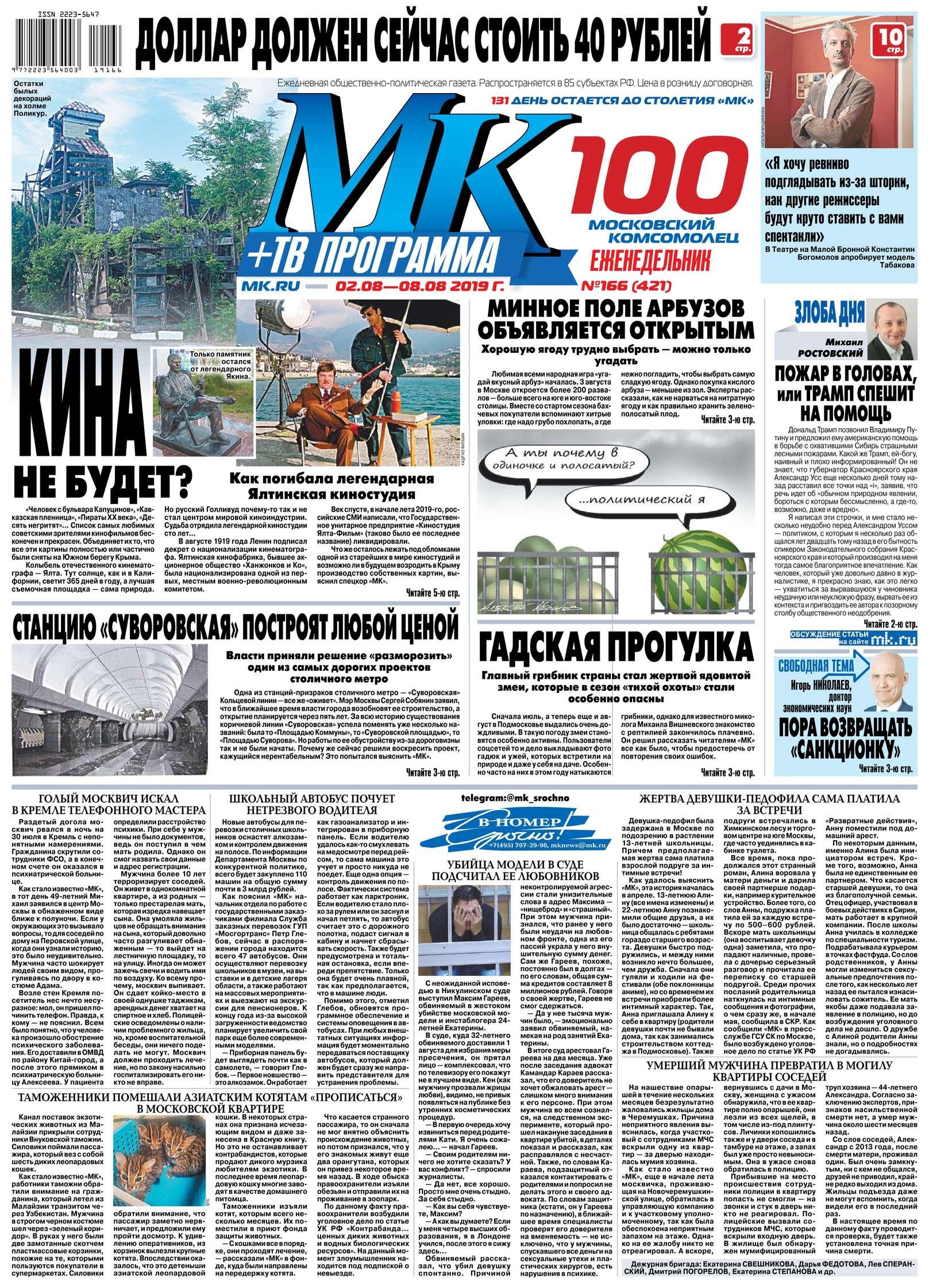 МК Московский Комсомолец 166-2019