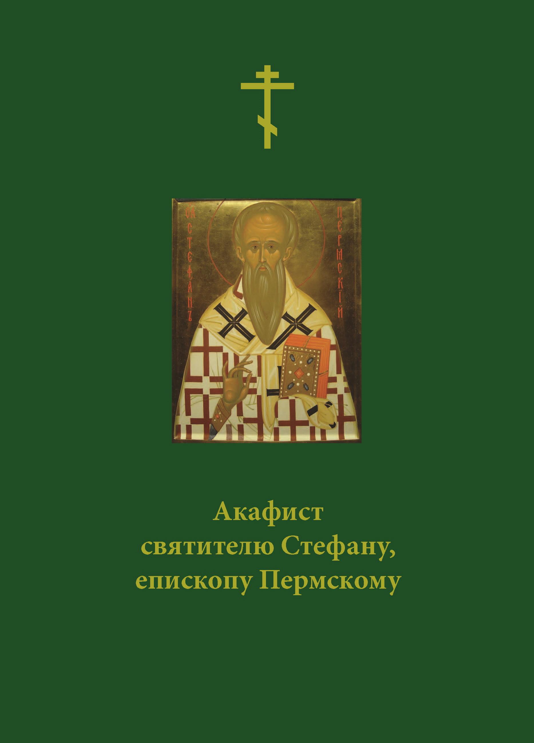 Акафист святителю Стефану, епископу Пермскому
