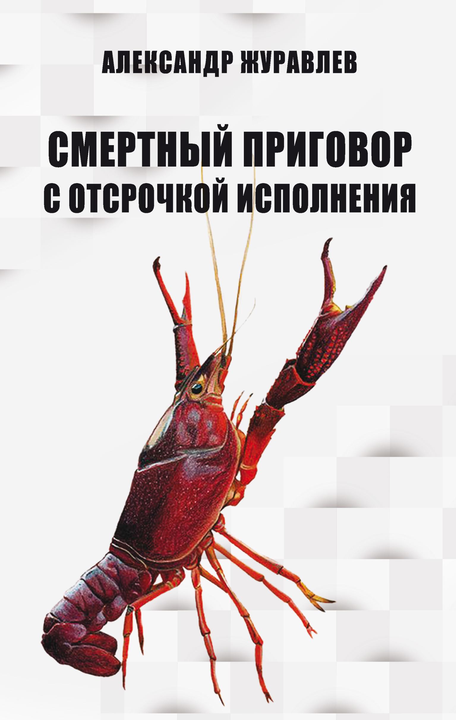 Александр Журавлев Смертный приговор с отсрочкой исполнения хайстин в один в мире уникальность человека в науке и богословии