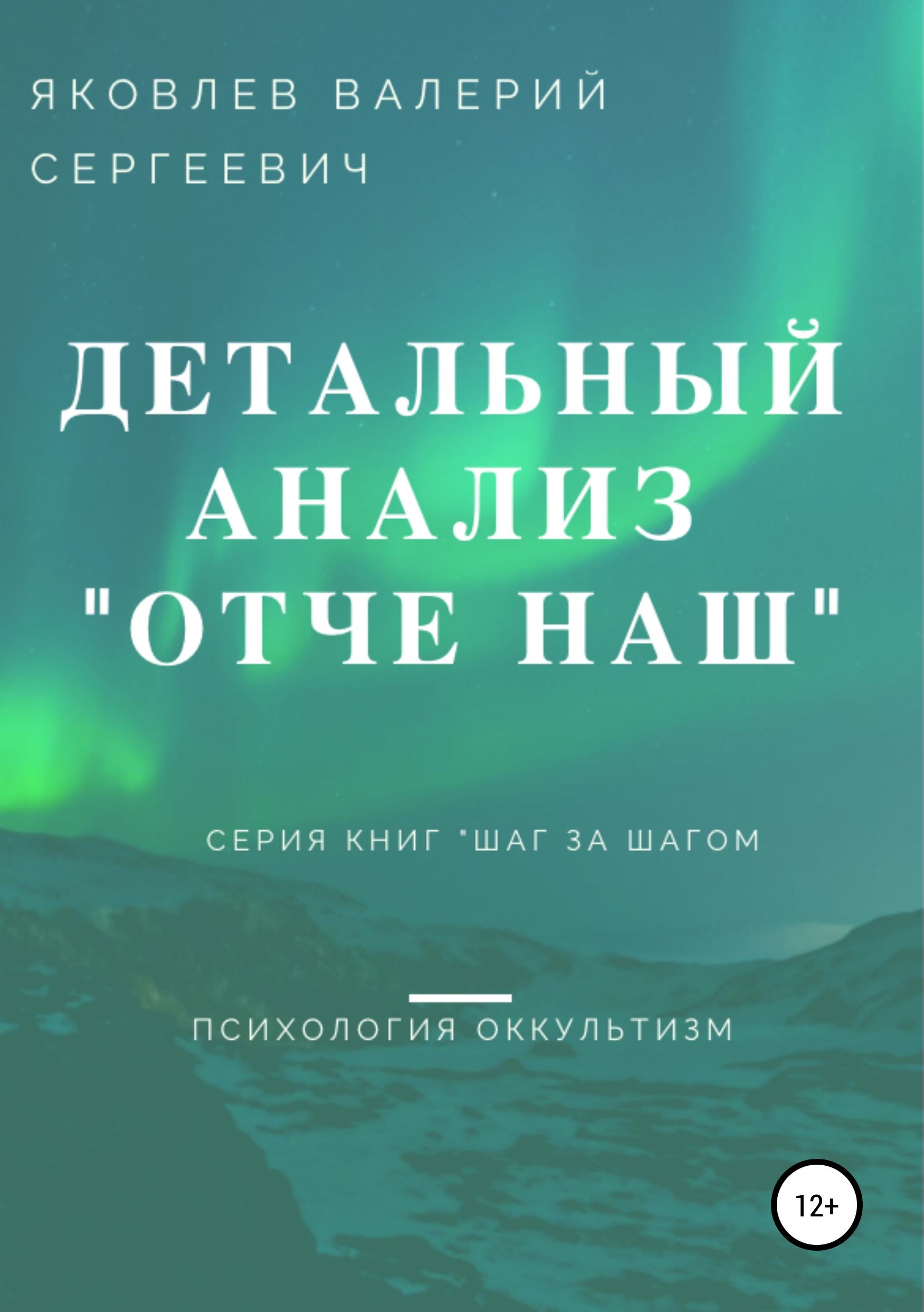 Валерий Сергеевич Яковлев Подробный анализ молитвы «Отче наш»… недорого