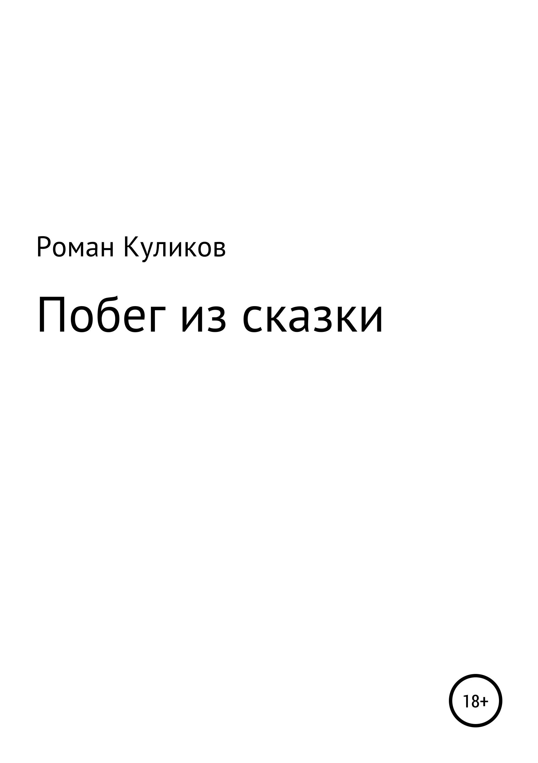 Роман Александрович Куликов Побег из сказки