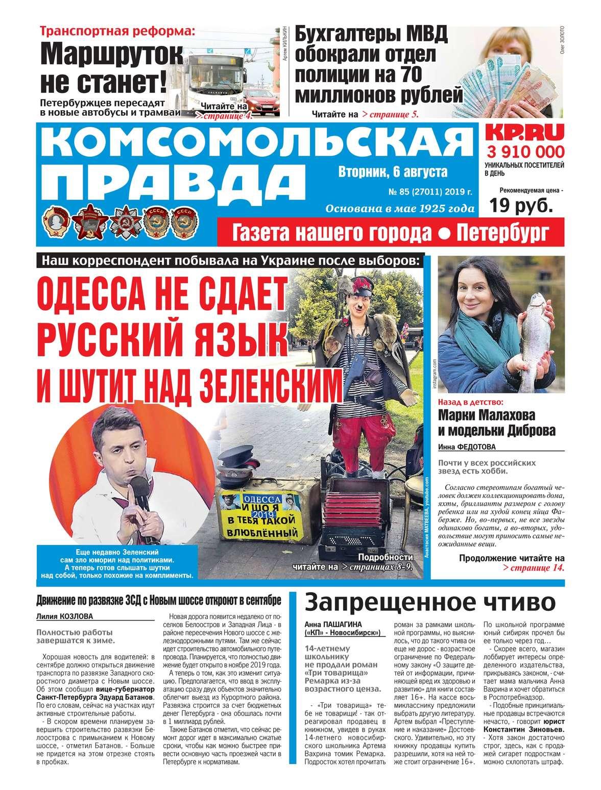 Комсомольская Правда. Санкт-Петербург 85-2019