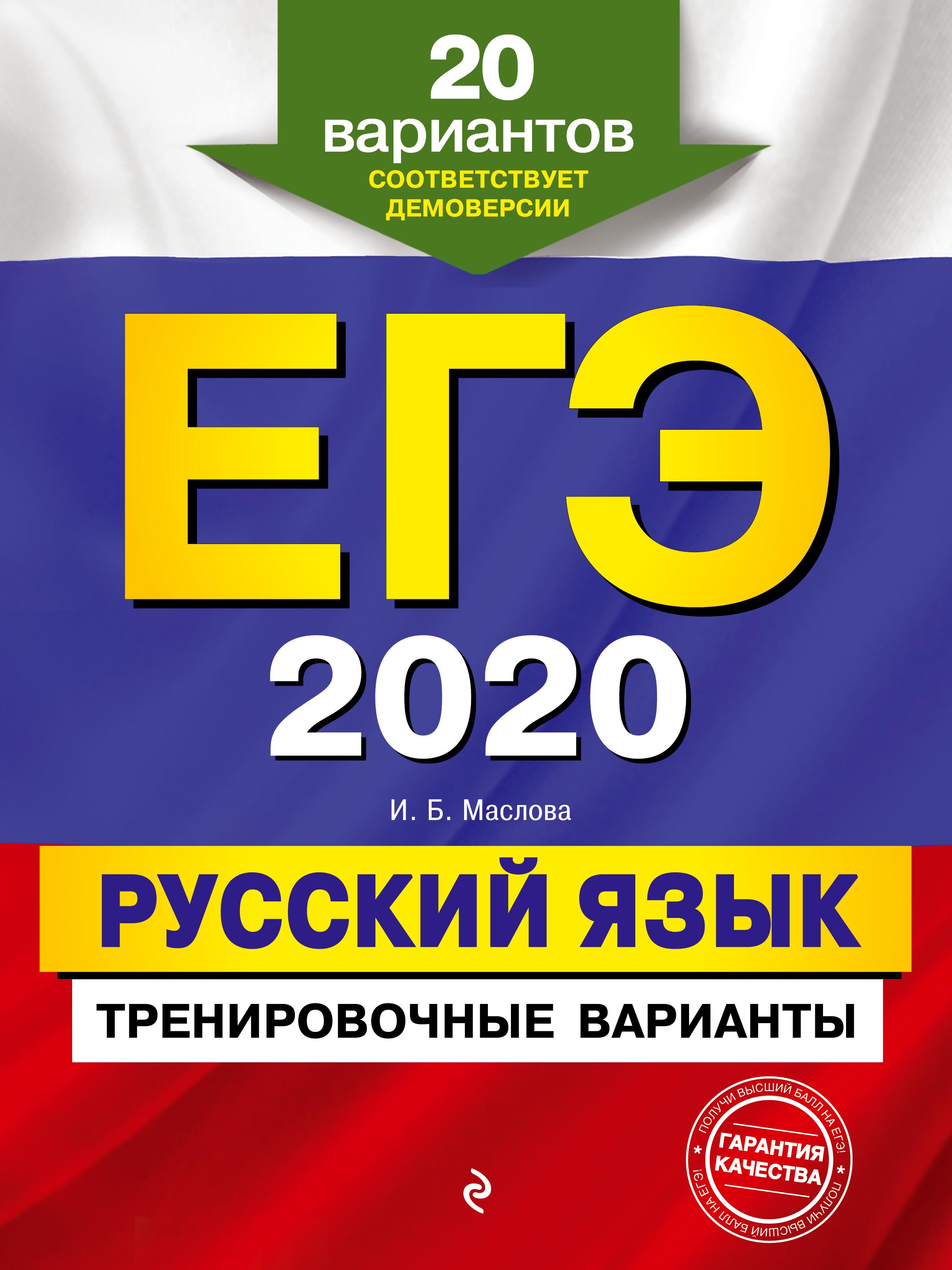 И Б Маслова ЕГЭ-2020 Русский язык Тренировочные варианты 20 вариантов