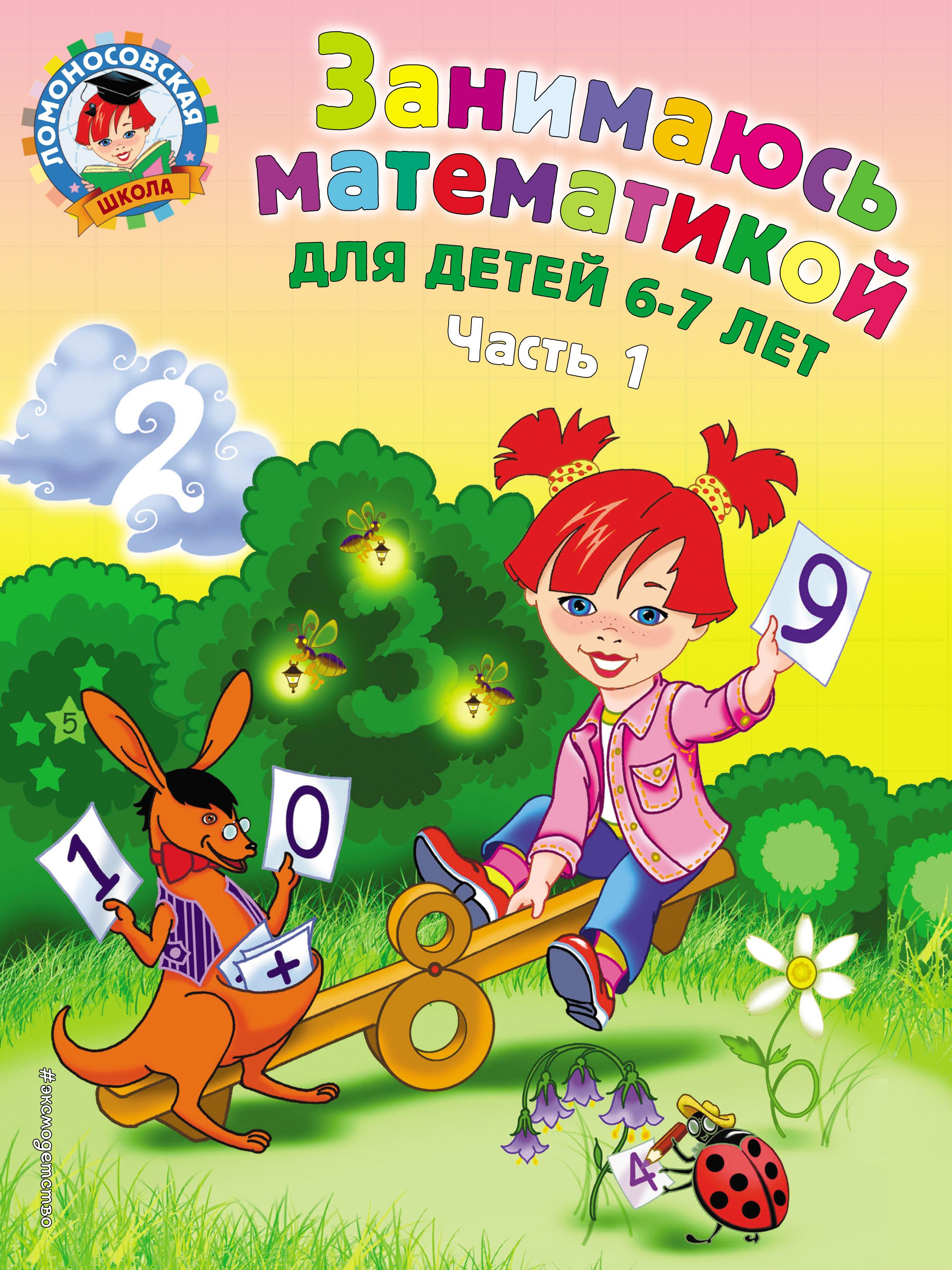 Фото - Т. В. Сорокина Занимаюсь математикой. Для детей 6–7 лет. Часть 1 эксмо занимаюсь математикой для детей 6 7 лет часть 1