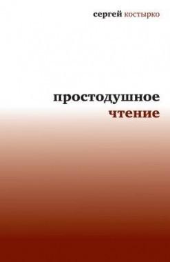 Сергей Костырко Простодушное чтение сергей костырко на пути в итаку