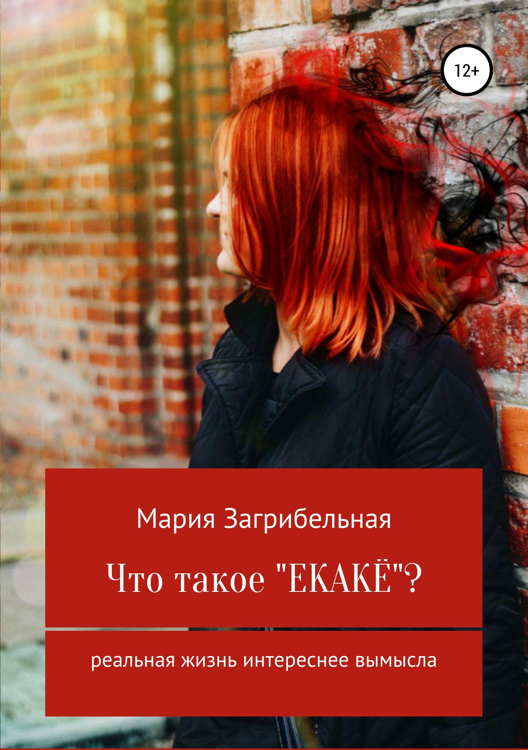 Мария Загрибельная Что такое «екакё»? Сборник рассказов цена 2017