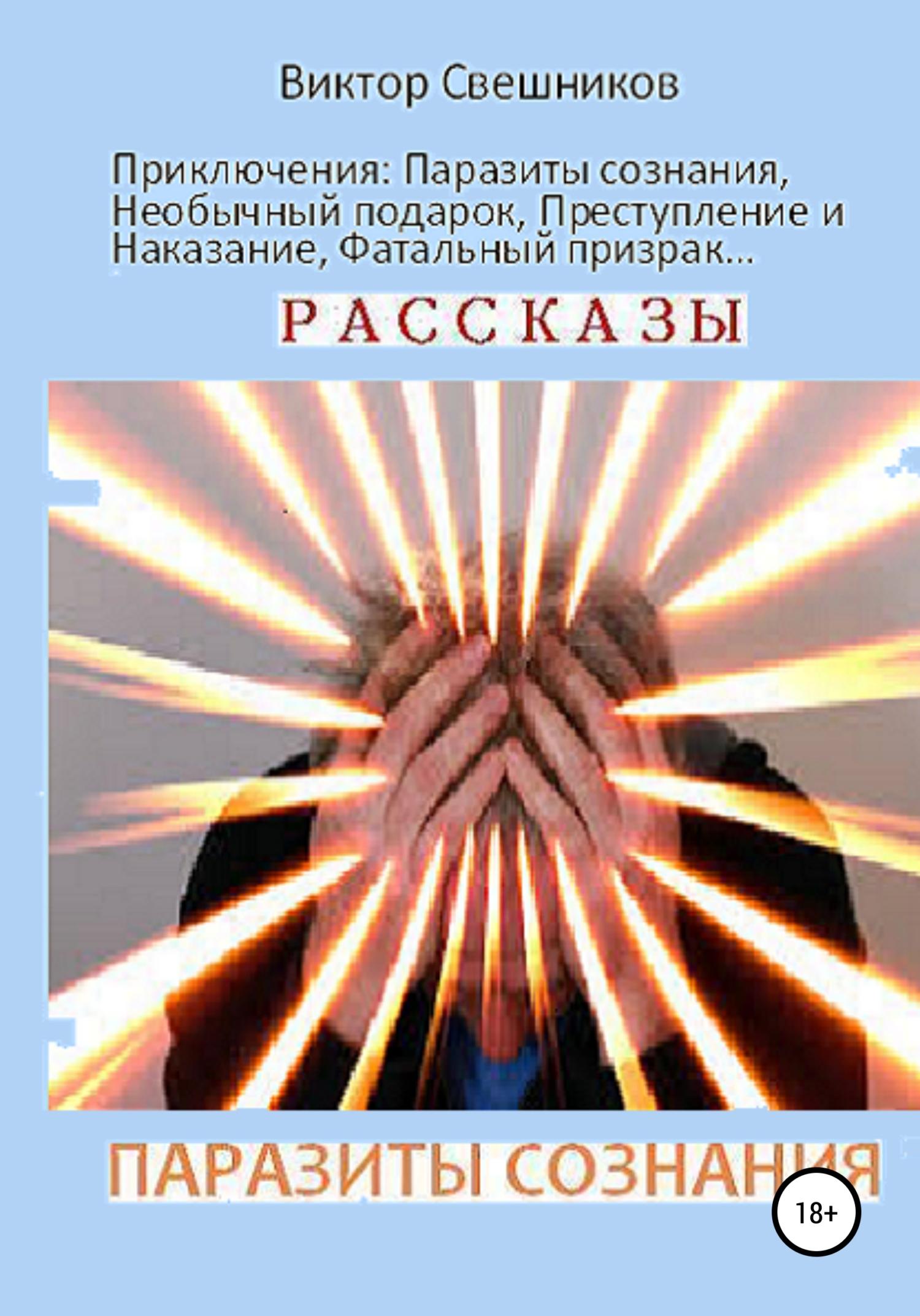 Виктор Иванович Свешников Паразиты сознания скачать книгу паразиты сознания