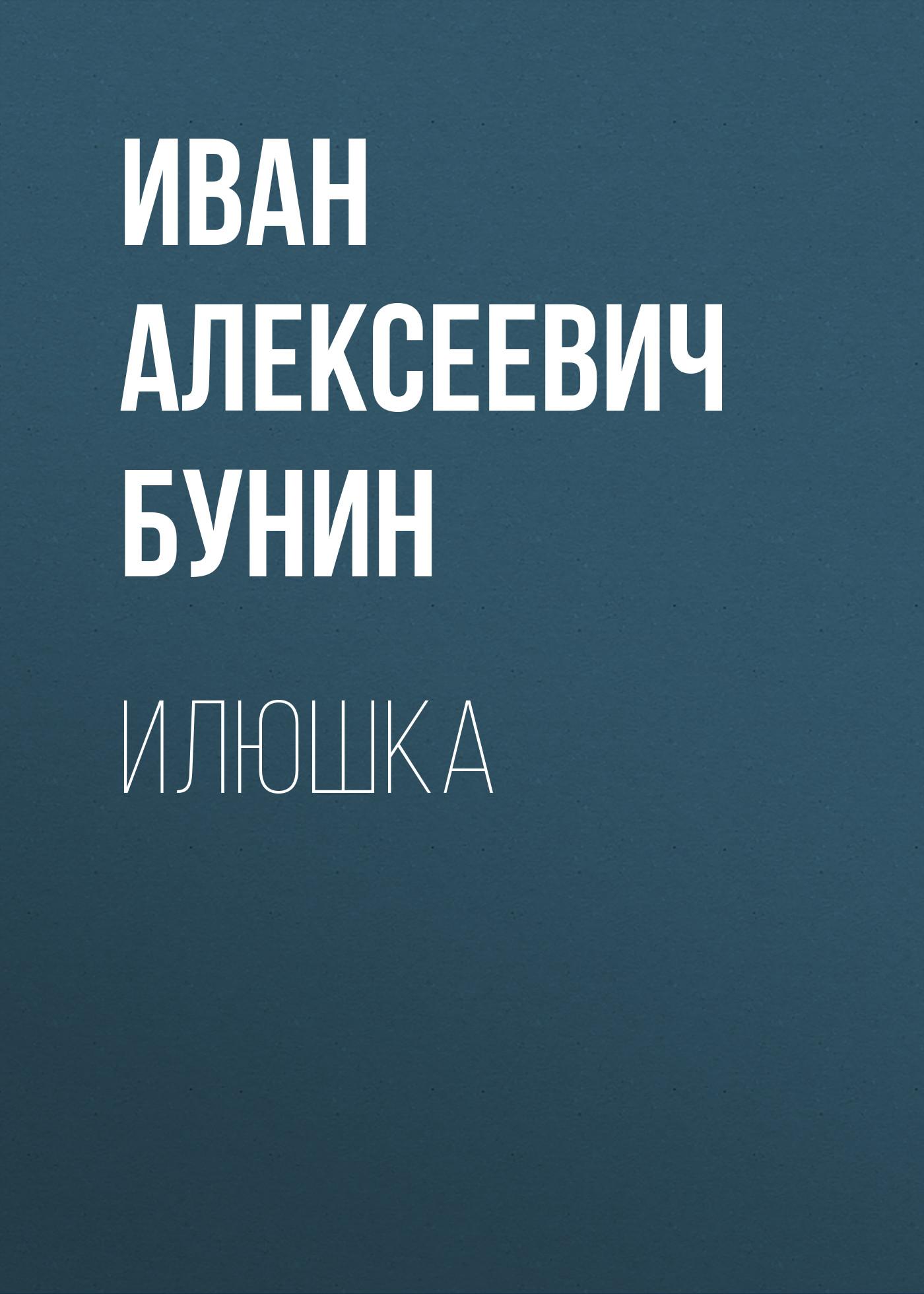 ilyushka