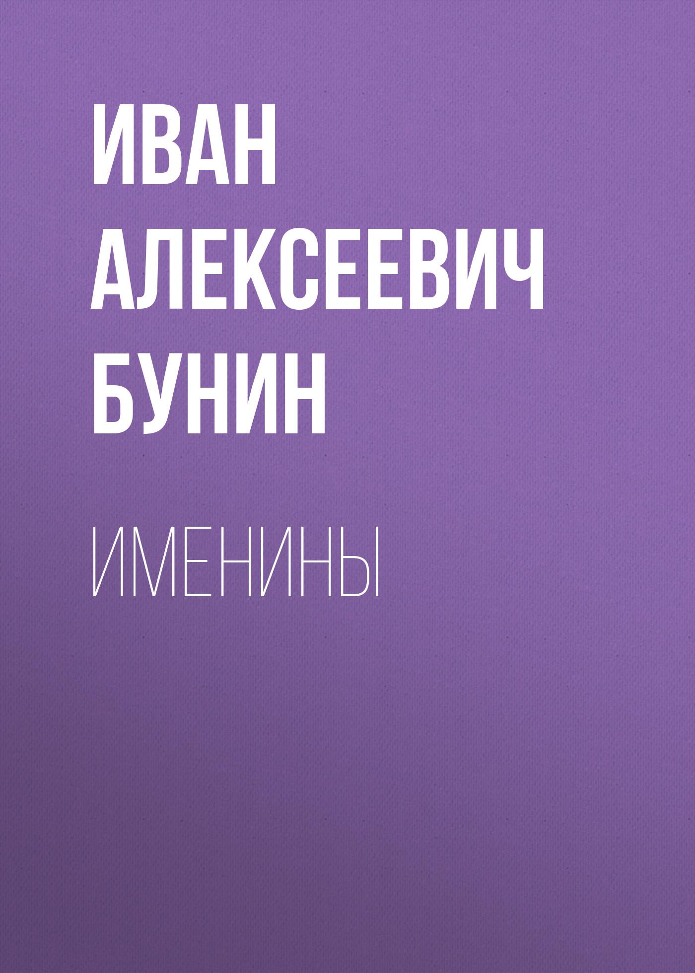 Иван Бунин Именины цена