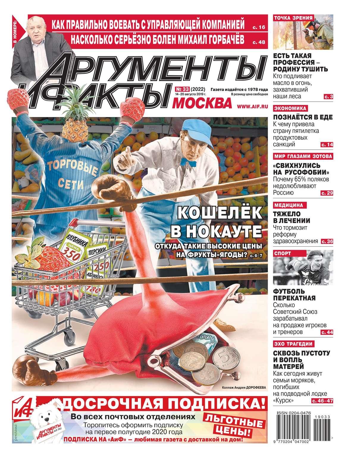 Аргументы и Факты Москва 33-2019