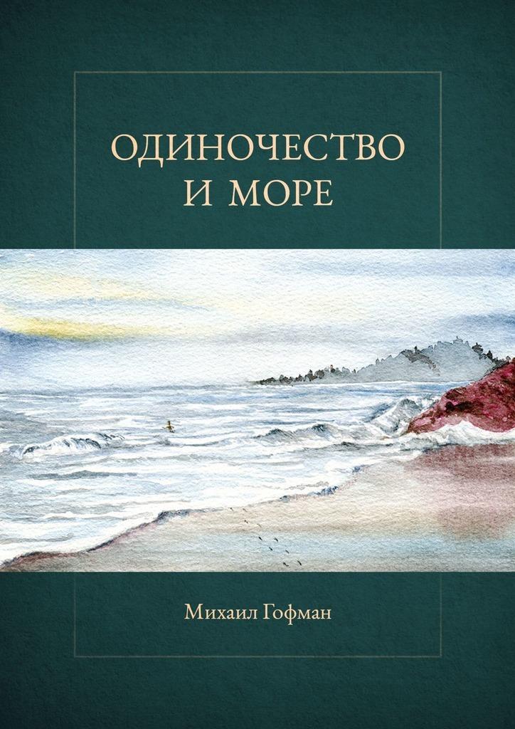 Михаил Гофман Одиночество иморе