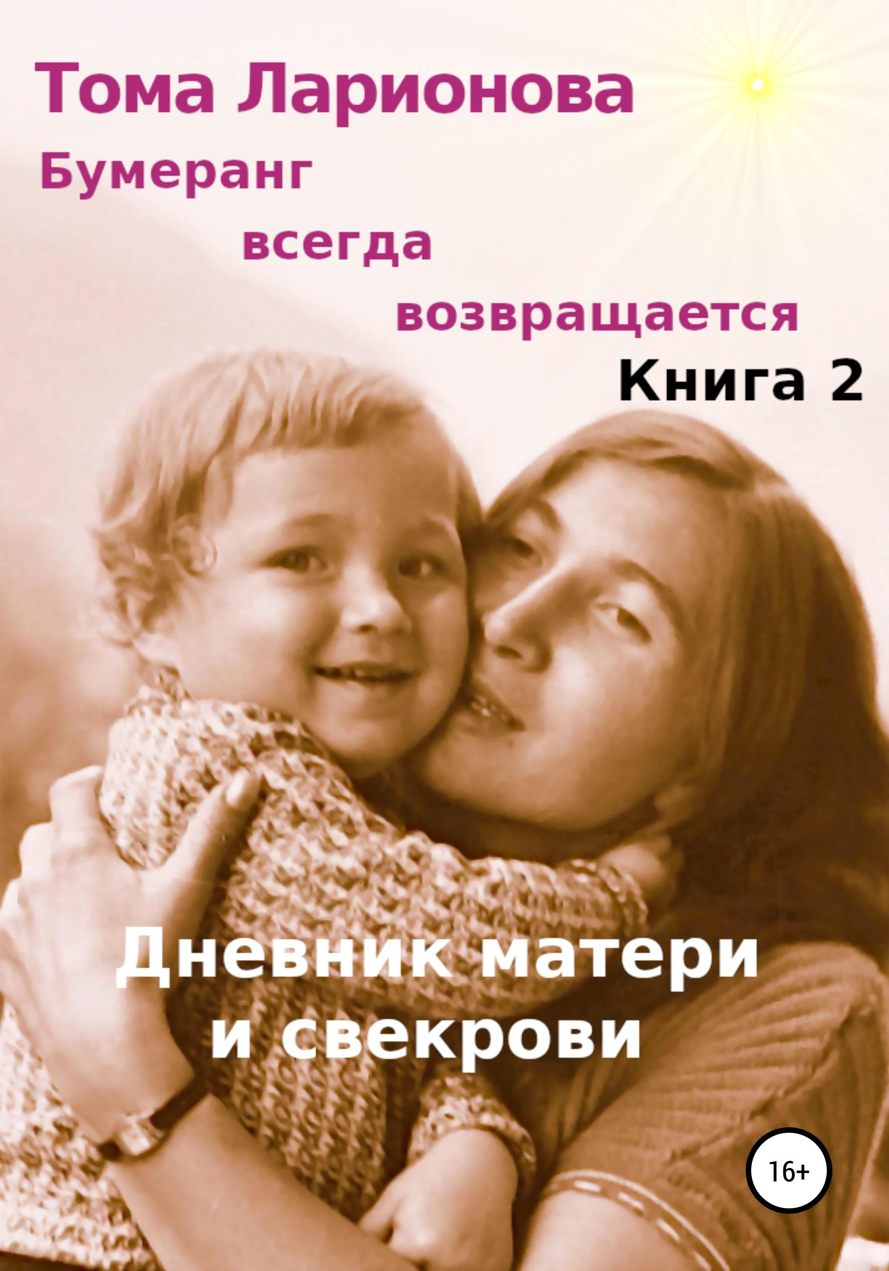 Бумеранг всегда возвращается. Книга 2. Дневник матери и свекрови
